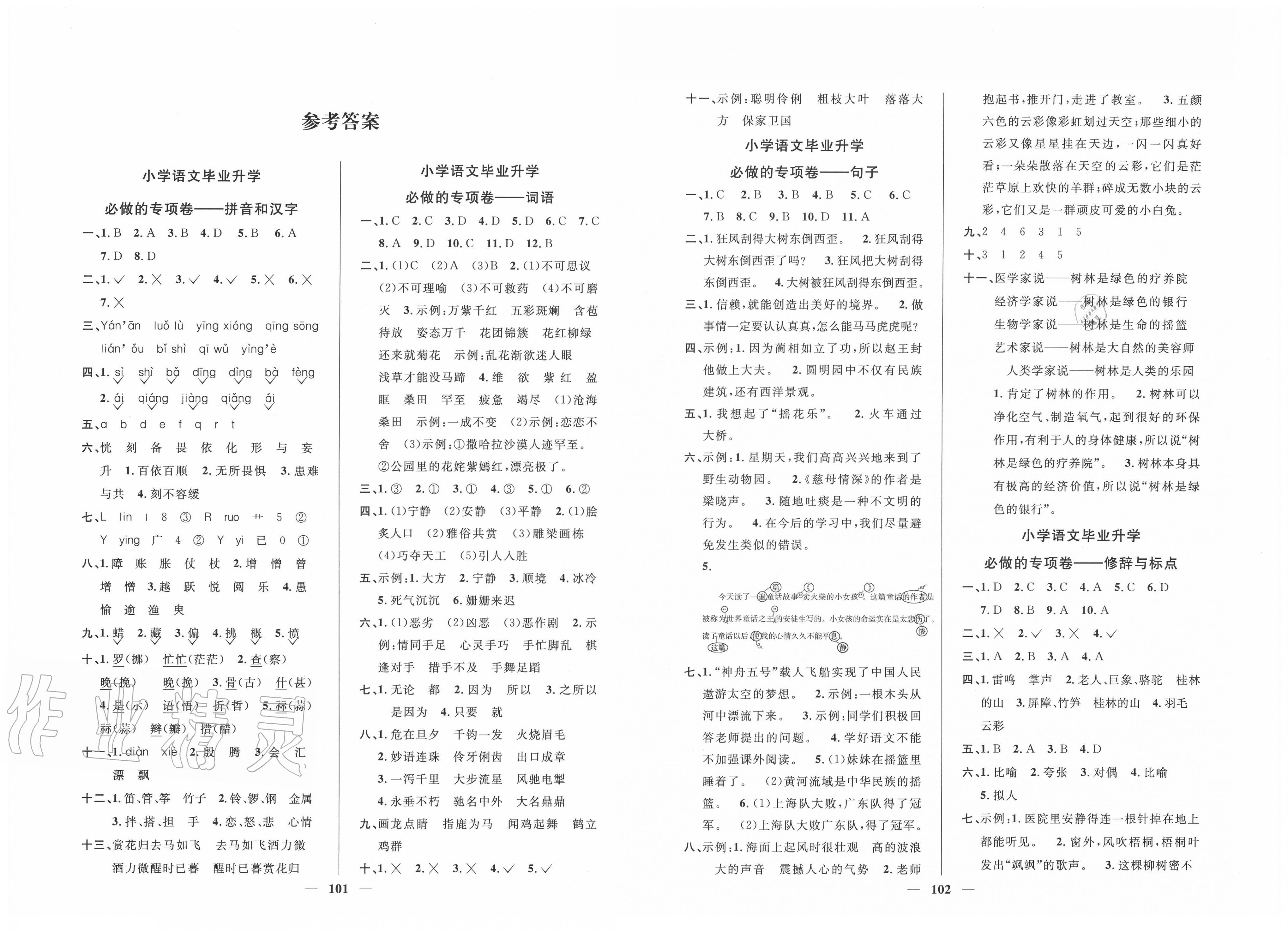2020年小学毕业升学复习专项卷和真题卷语文台州专版第1页