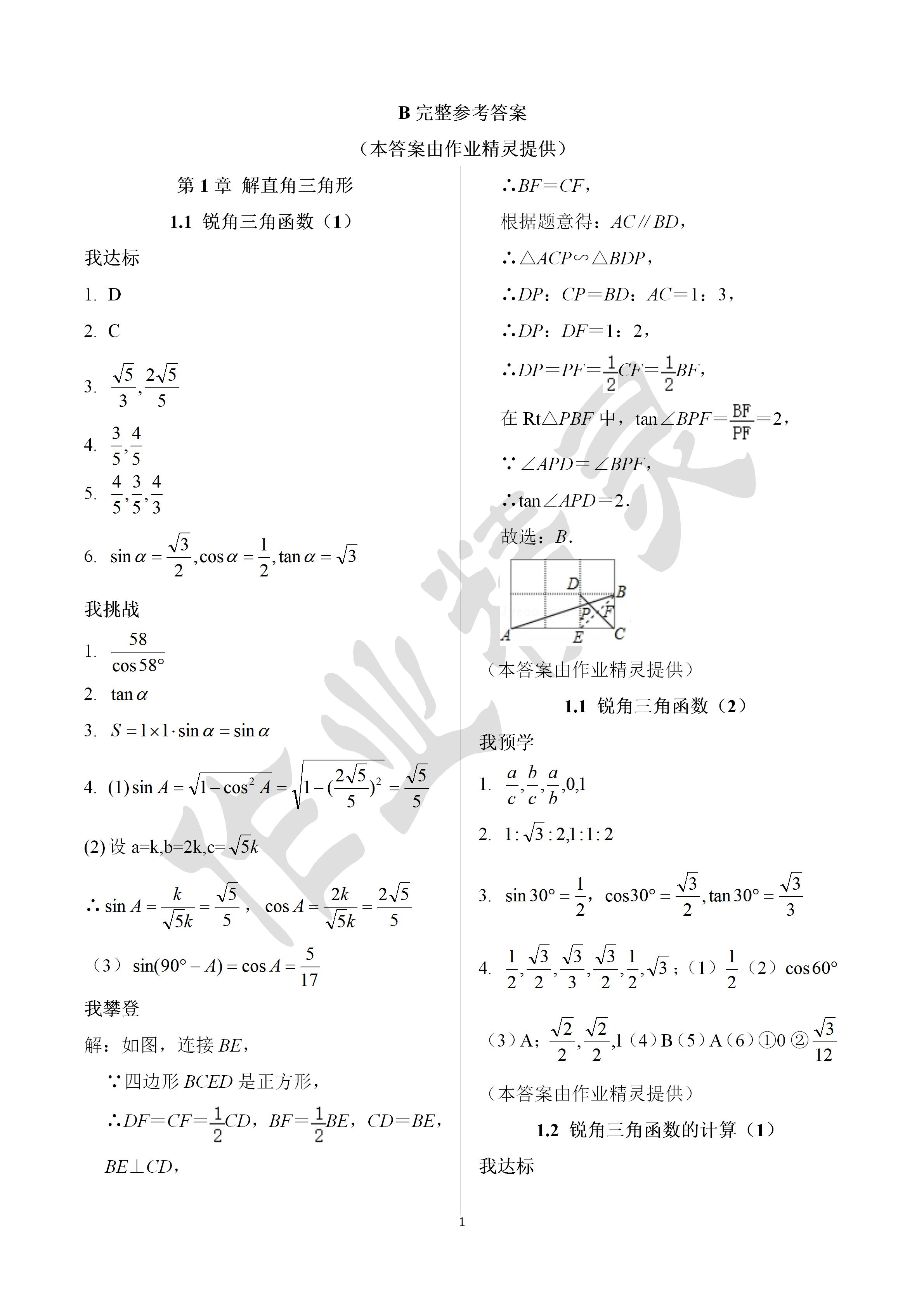 2020年导学新作业九年级数学下册浙教版B版第1页