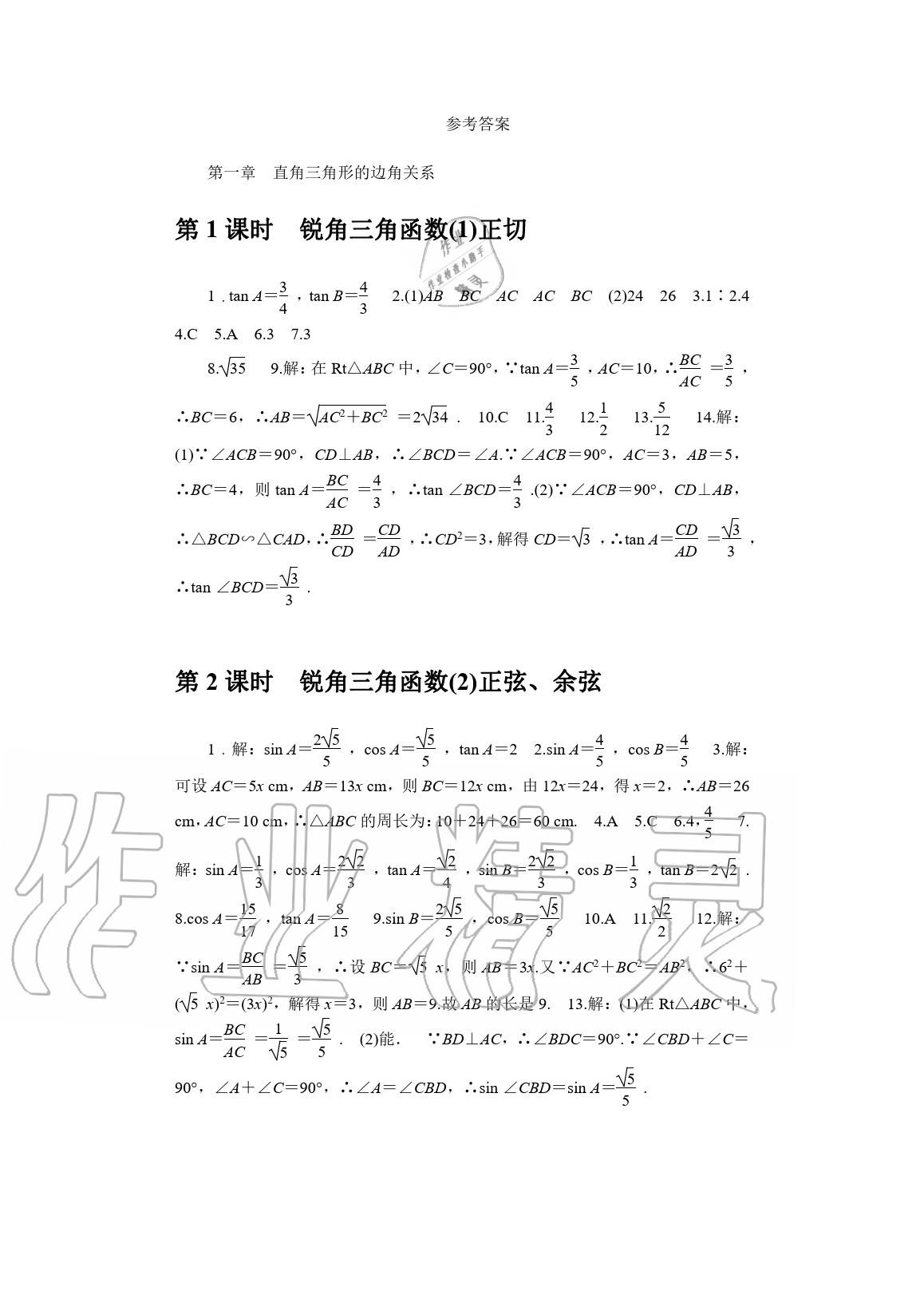 2020年春如金卷九年級數學下冊北師大版參考答案第1頁