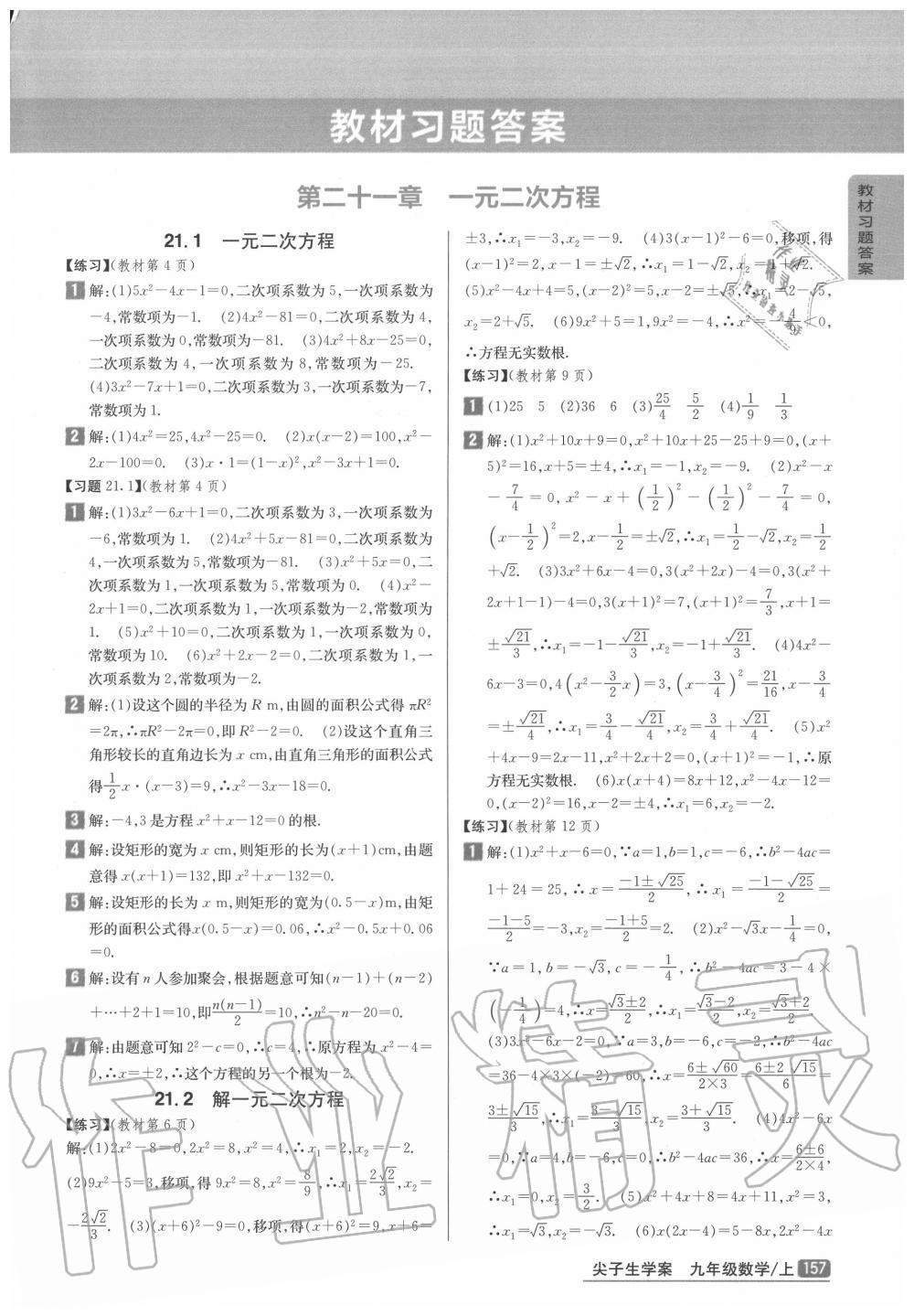 2020年教材課本九年級數學上冊人教版第1頁