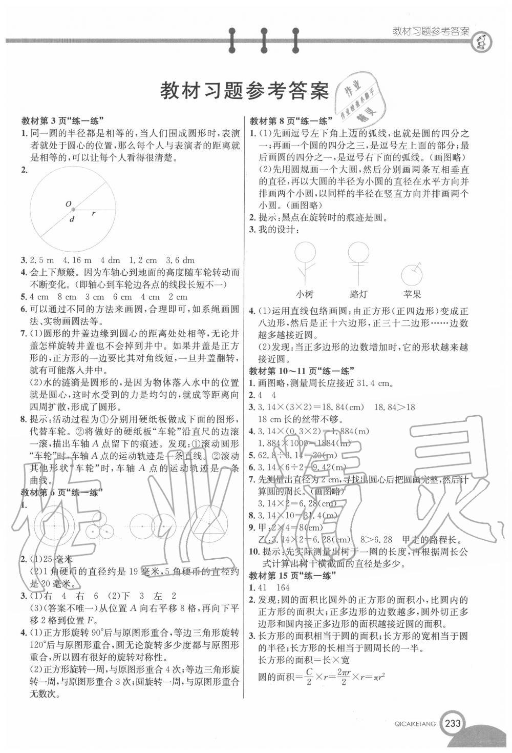 2020年教材课本六年级数学上册北师大版第1页