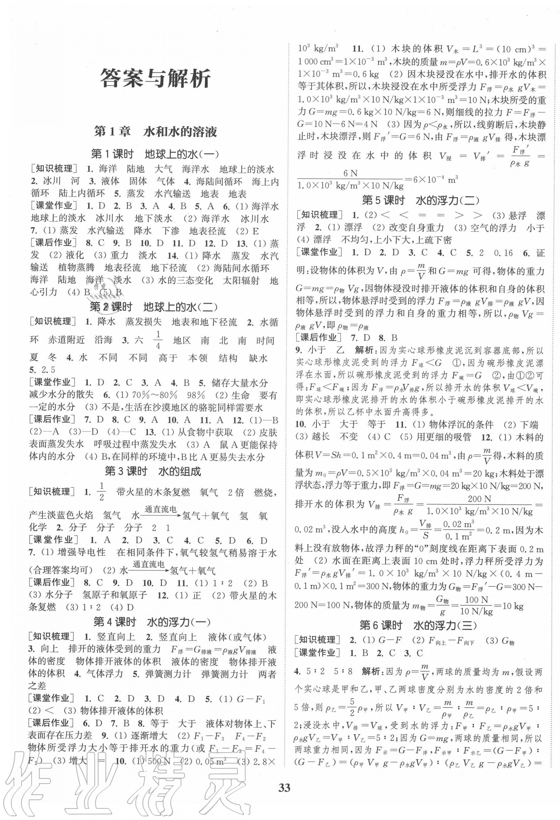 2020年通城学典课时作业本八年级科学上册浙教版第1页