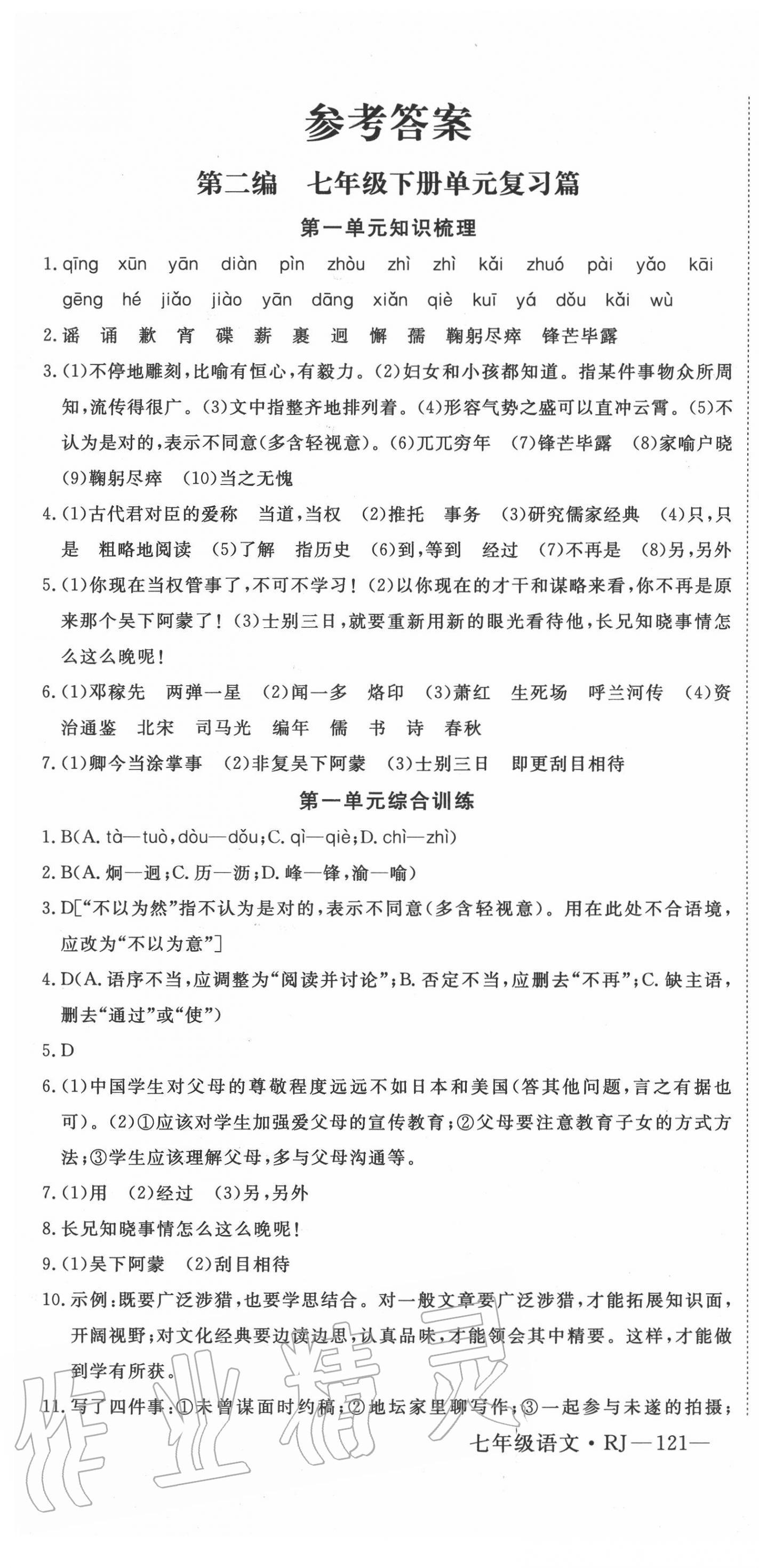 2020年時習之期末七年級語文人教版延邊大學出版社第1頁