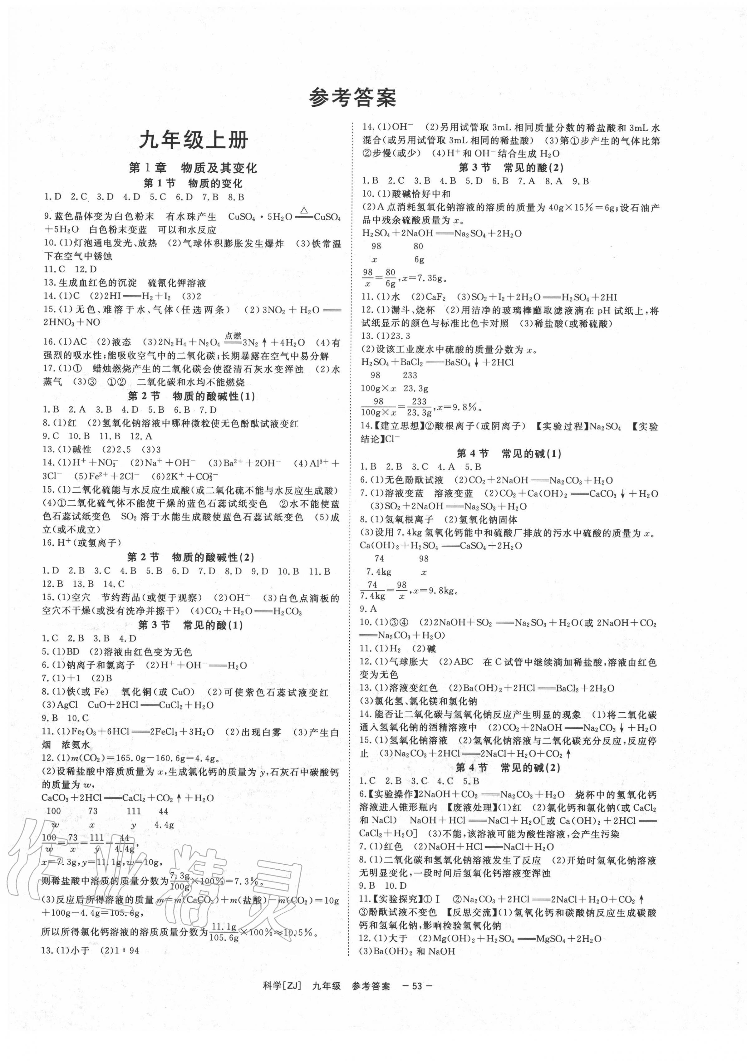 2020年全效学习九年级科学上下册浙教版精华版第1页