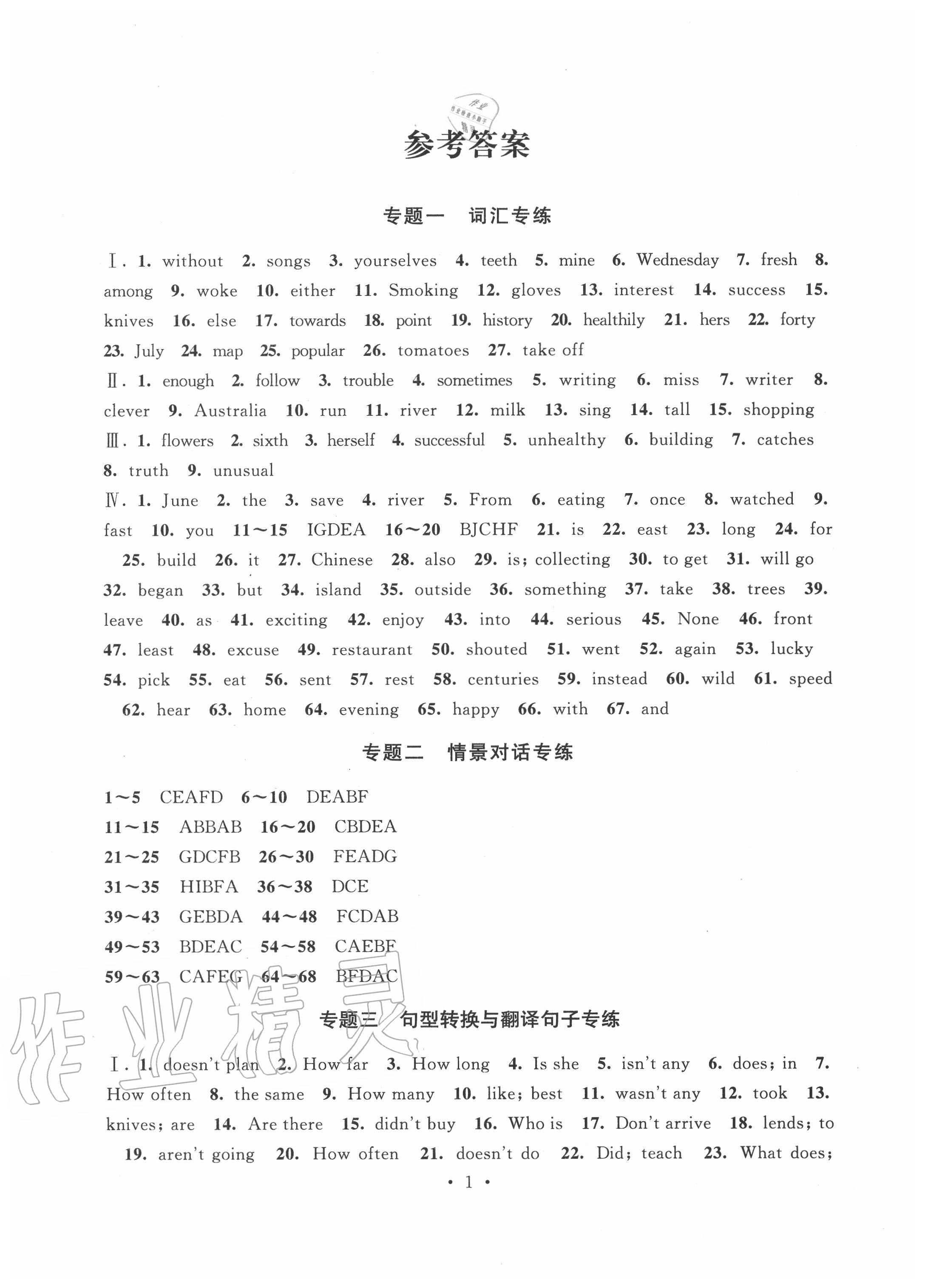 2020年暑假作业七年级英语外研版安徽人民出版社第1页
