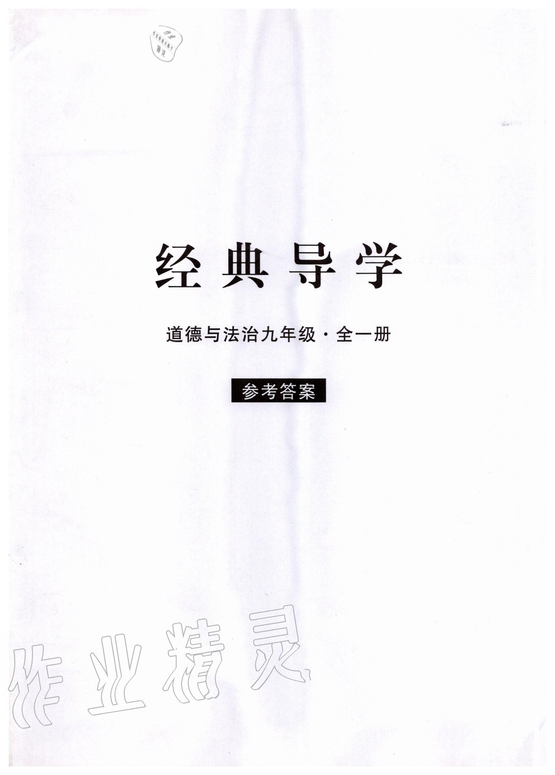 2020年经典导学九年级道德与法治全一册人教版第1页