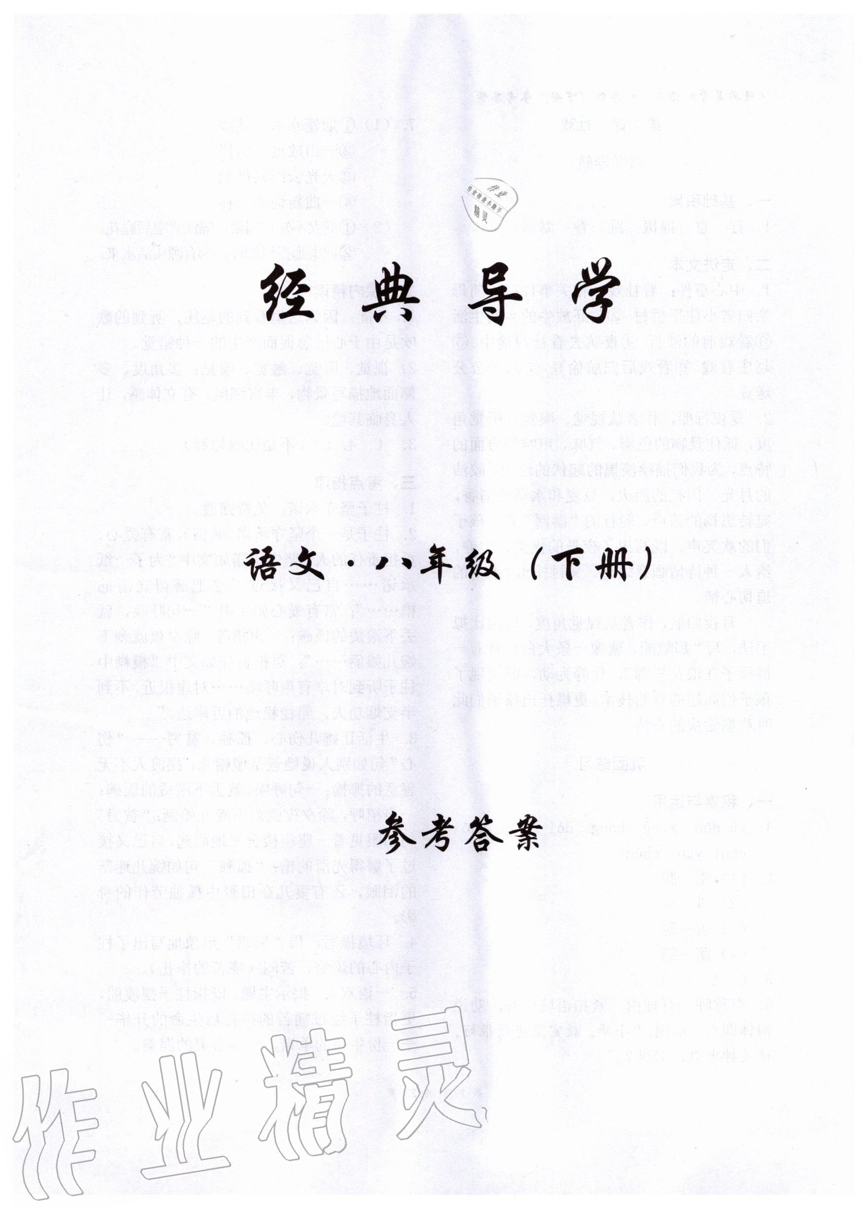 2020年经典导学八年级语文下册人教版第1页