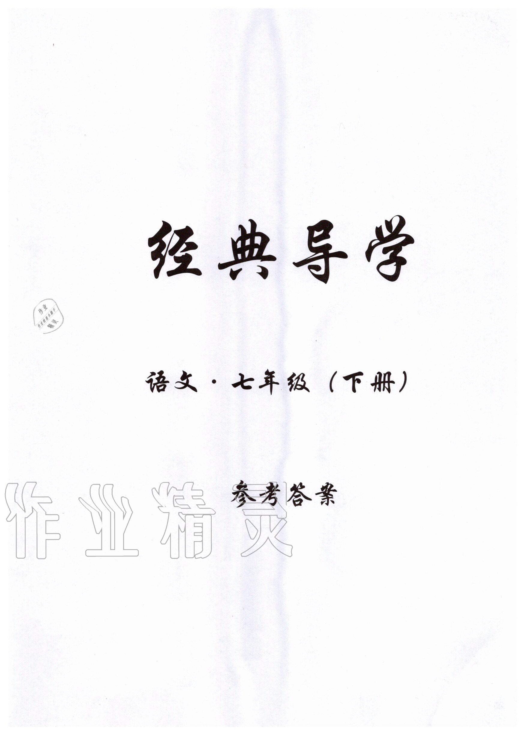 2020年经典导学七年级语文下册人教版第1页
