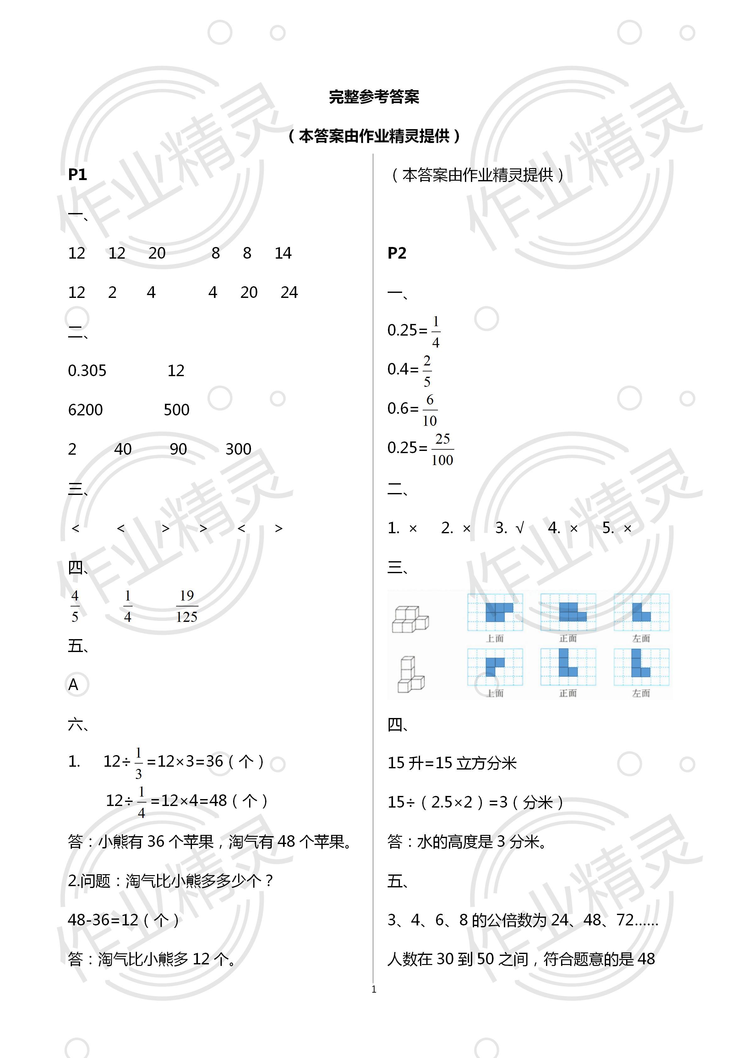 2020年暑假作业及活动新疆文化出版社五年级数学暑假作业人教版第1页