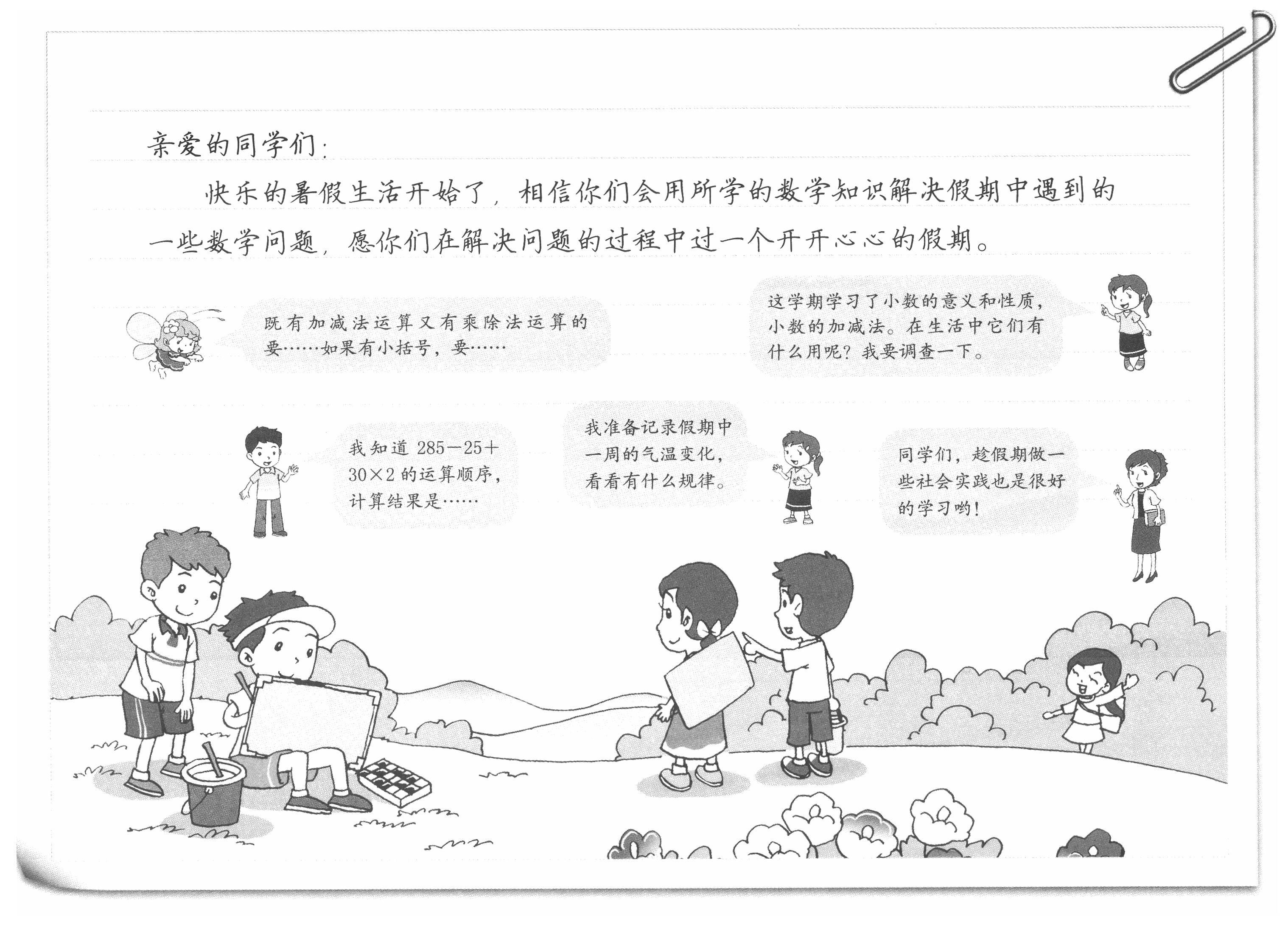 2020年数学暑假作业四年级人教版海燕出版社第1页