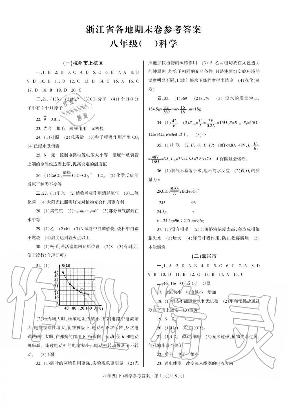 2020年浙江省各地期末试卷精编八年级科学下册参考答案第1页