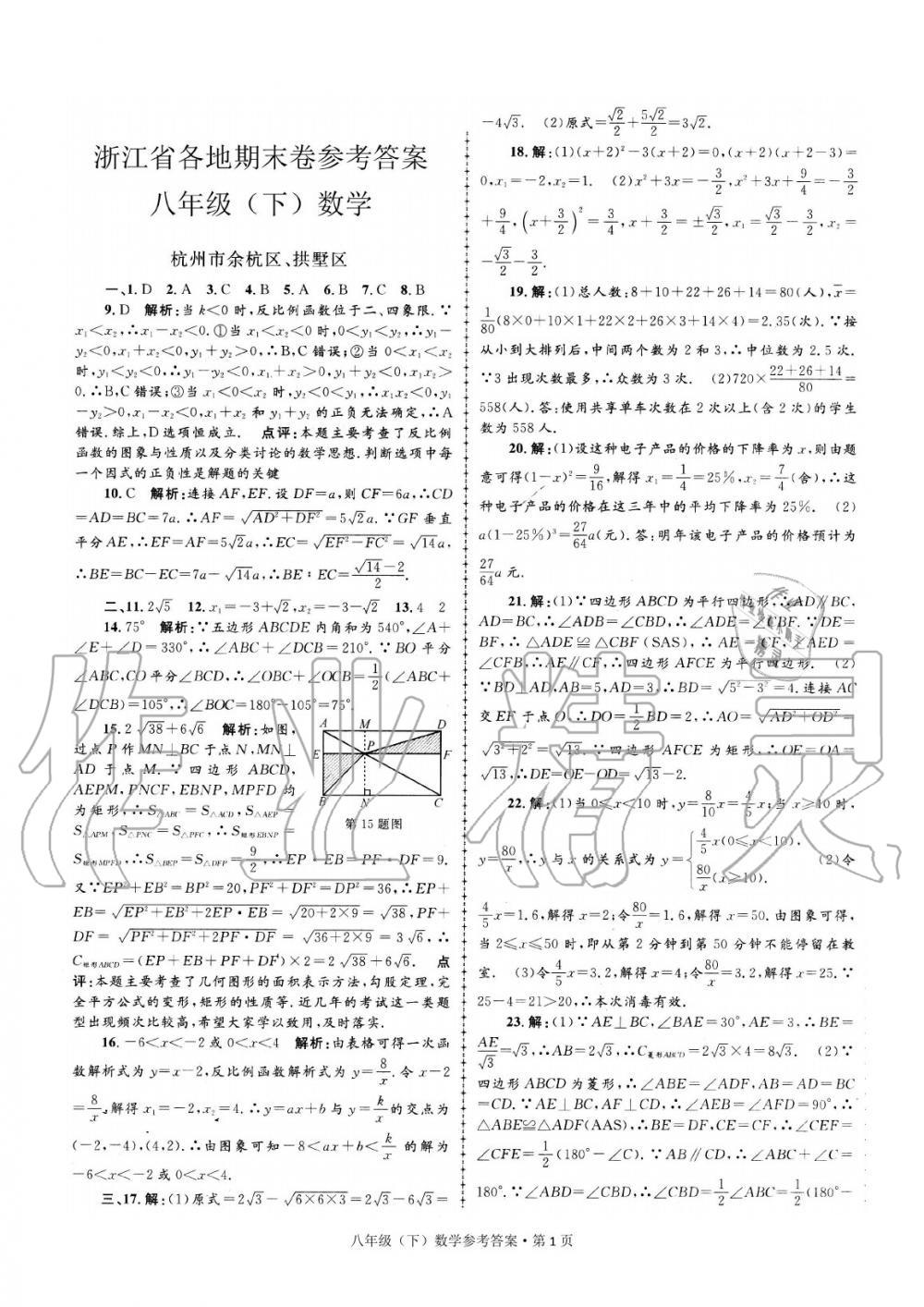 2020年浙江省各地期末试卷精编八年级数学下册参考答案第1页