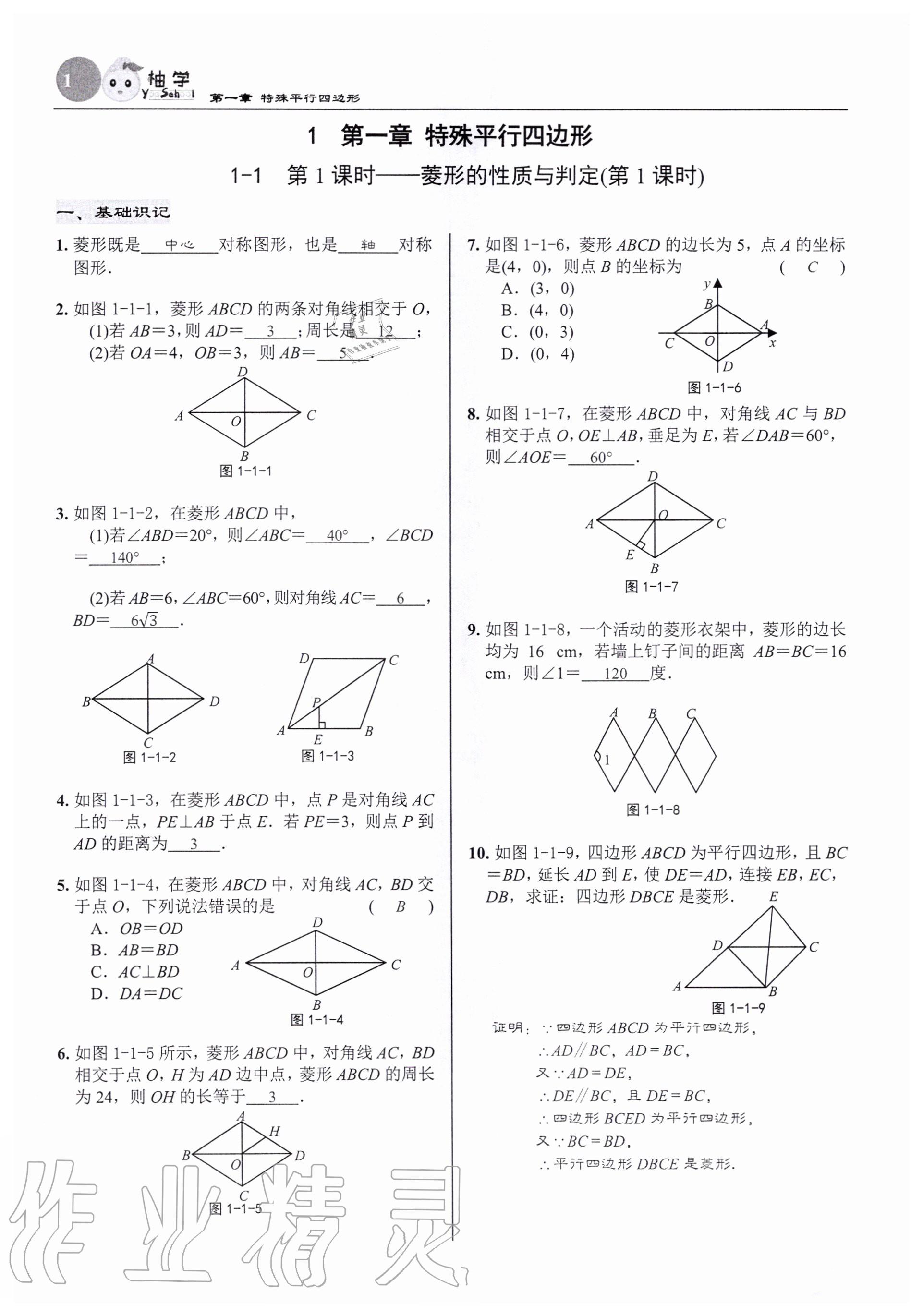 2020年慧学智评九年级数学上册北师大版参考答案第1页