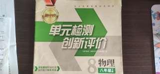 2020年新评价单元检测创新评价八年级物理下册沪粤版