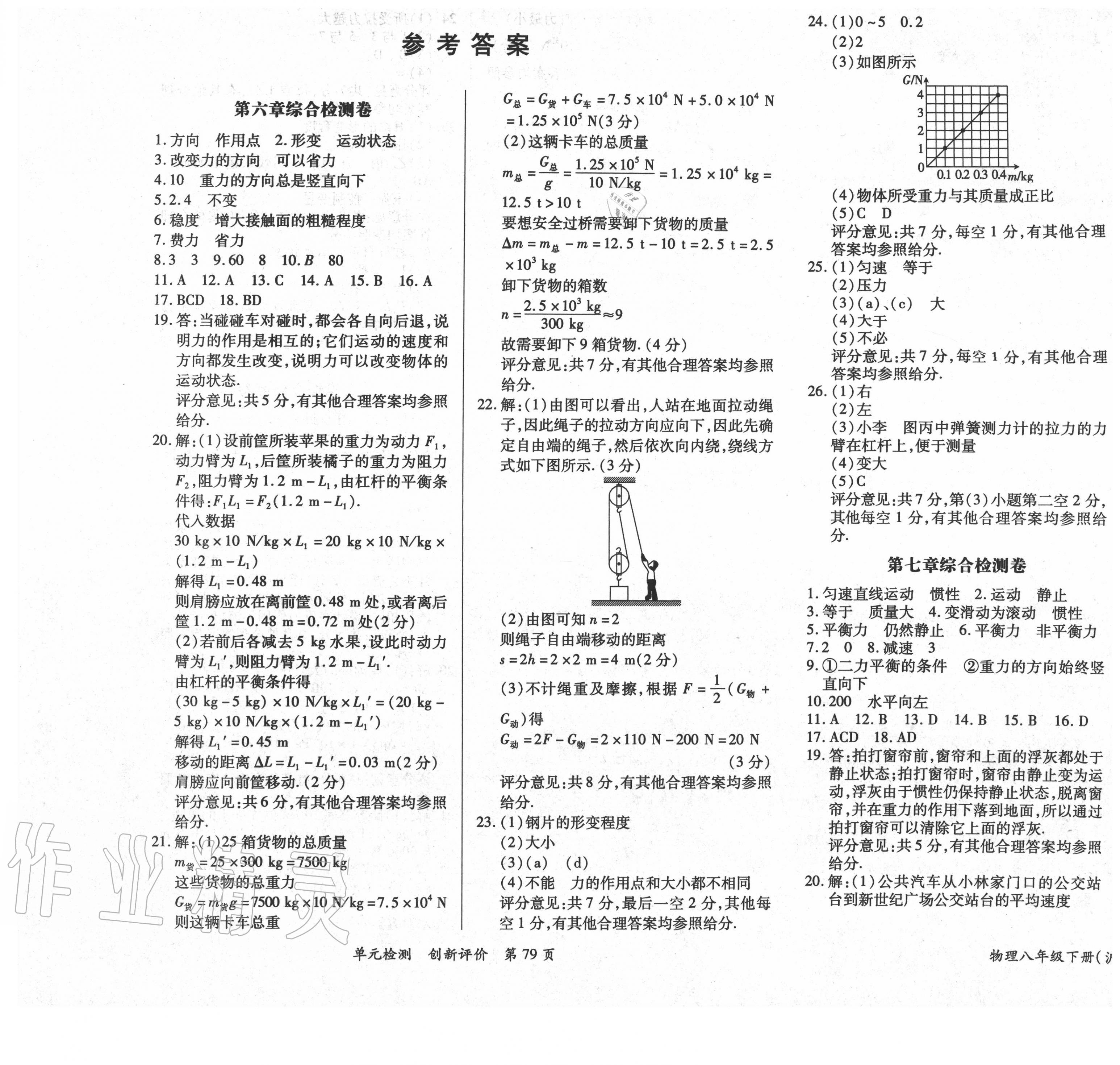 2020年新评价单元检测创新评价八年级物理下册沪粤版第1页