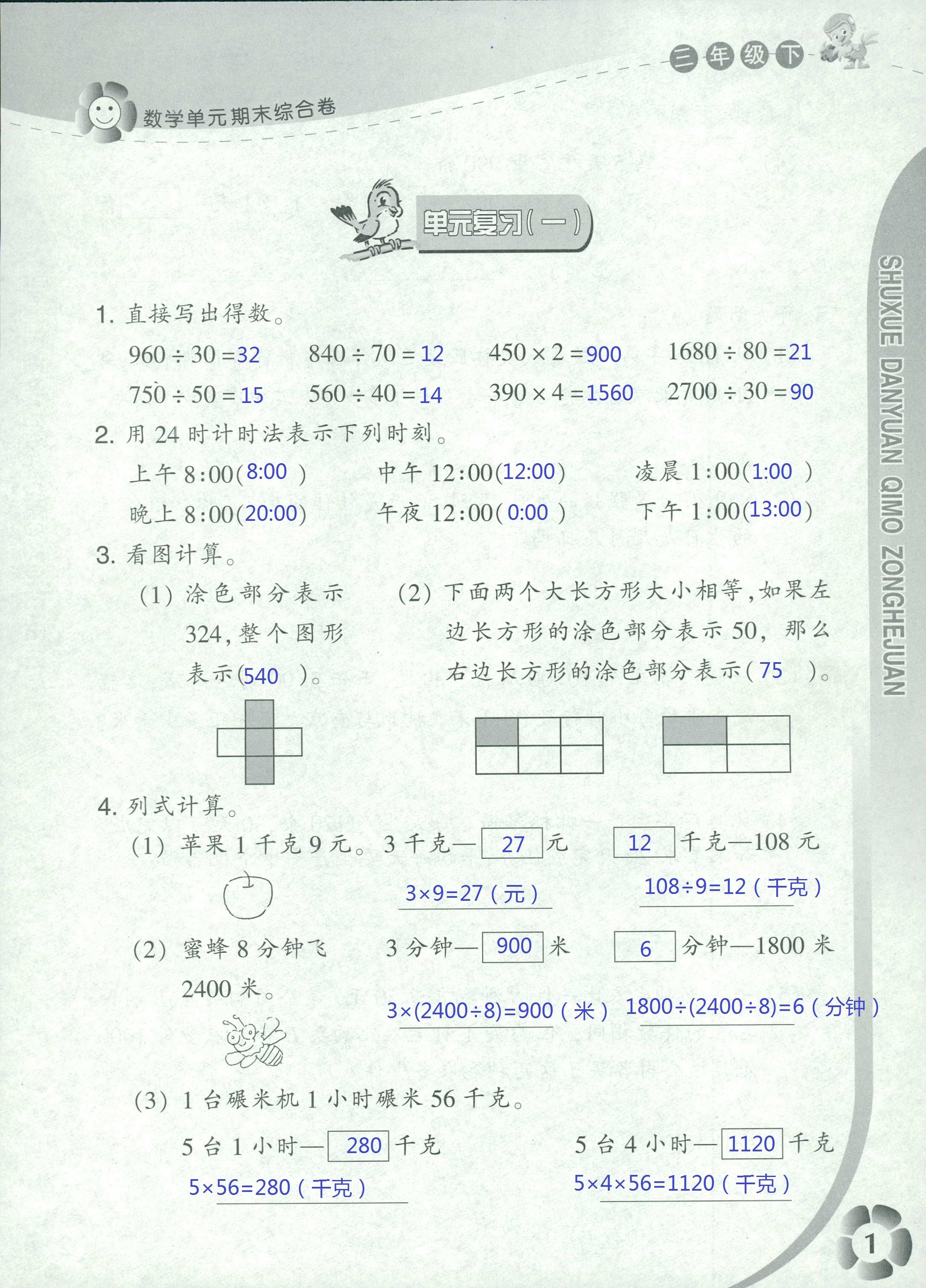2020年单位期末综合卷三年级数学下册浙教版第1页
