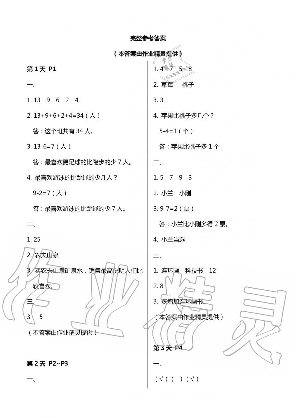 2020年蓝天教导暑假新时空中国战争出版社二年级数学第1页