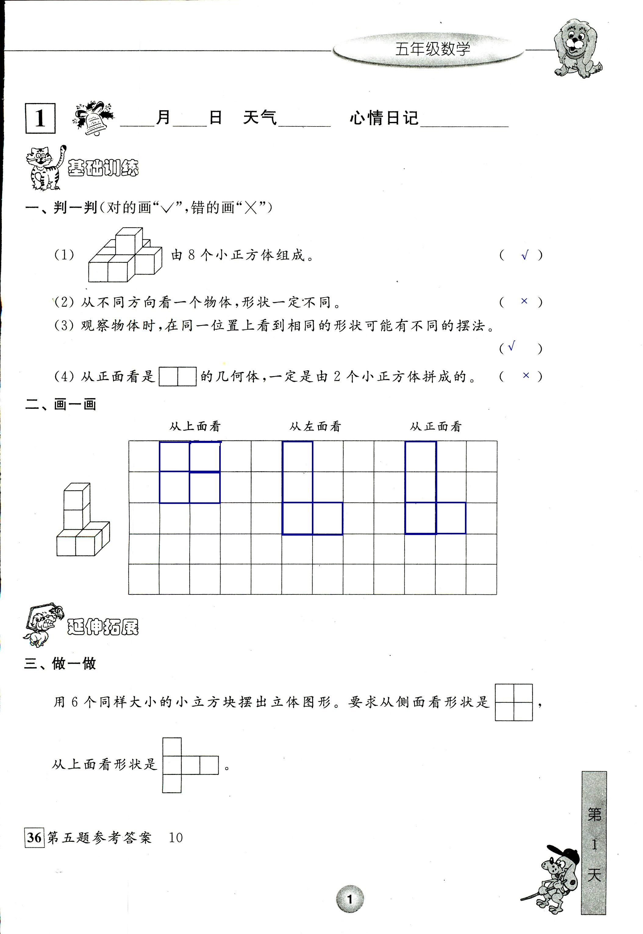 2020年蓝天教育暑假新时空中国和平出版社五年级数学第1页