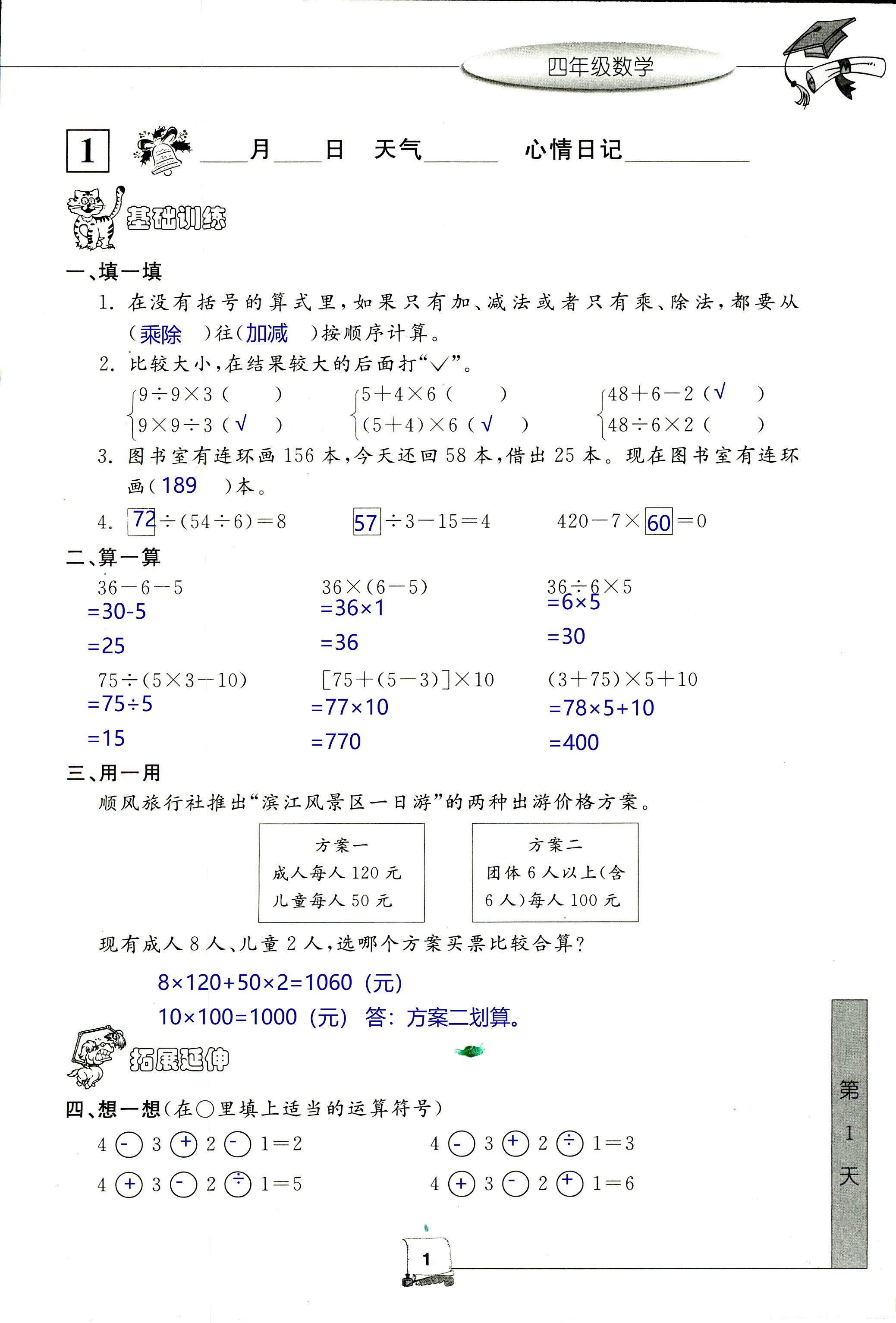 2020年蓝天教育暑假新时空中国和平出版社四年级数学参考答案第1页