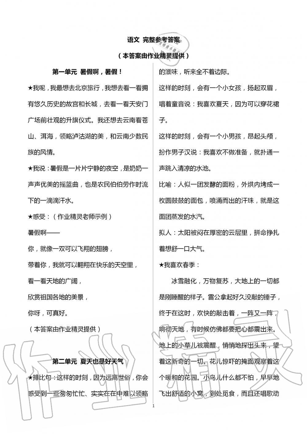 2020年快樂暑假語文數學英語五年級深圳報業集團出版社第1頁