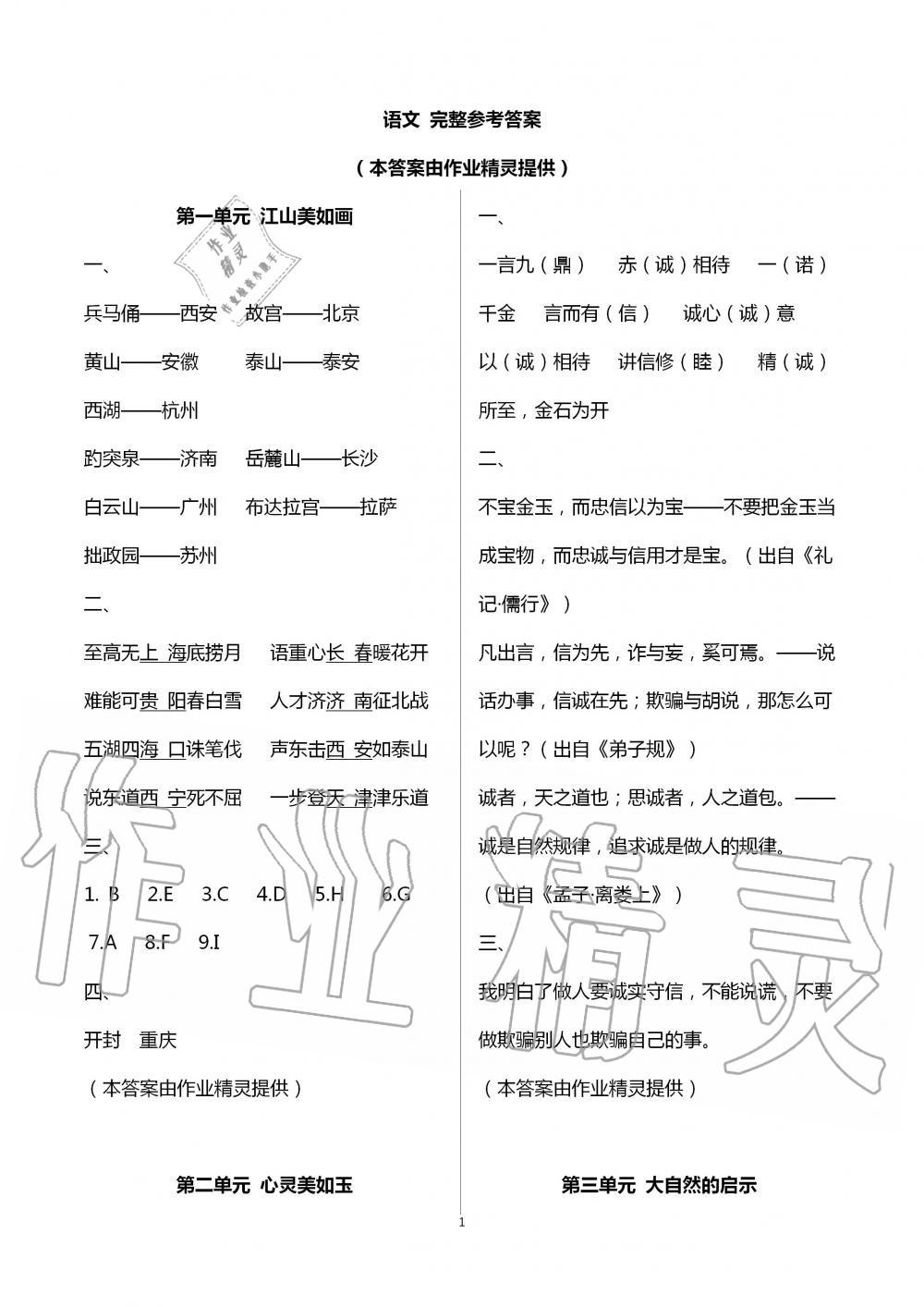 2020年快樂暑假四年級語文數學英語深圳報業集團出版社參考答案第1頁