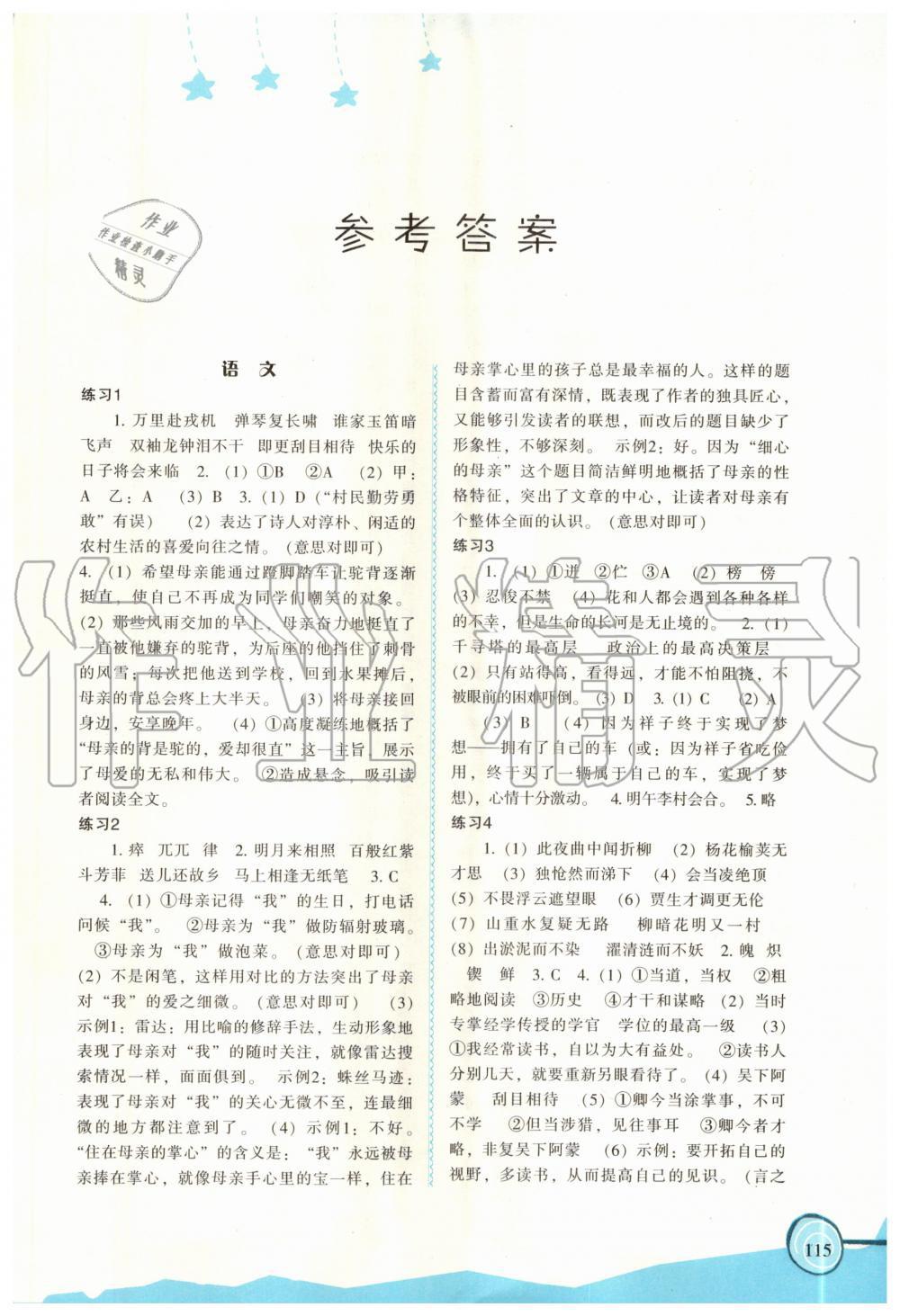 2020年欢乐暑假七年级福建教育出版社第1页