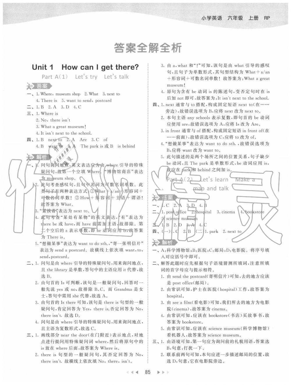 2020年53天天練小學英語六年級上冊人教PEP版參考答案第1頁