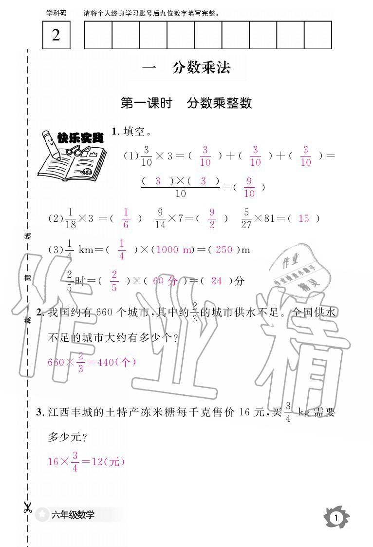 2020年数学作业本六年级上册人教版江西教育出版社参考答案第1页