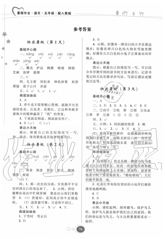 2020年暑假作業五年級語文人教版貴州人民出版社參考答案第1頁