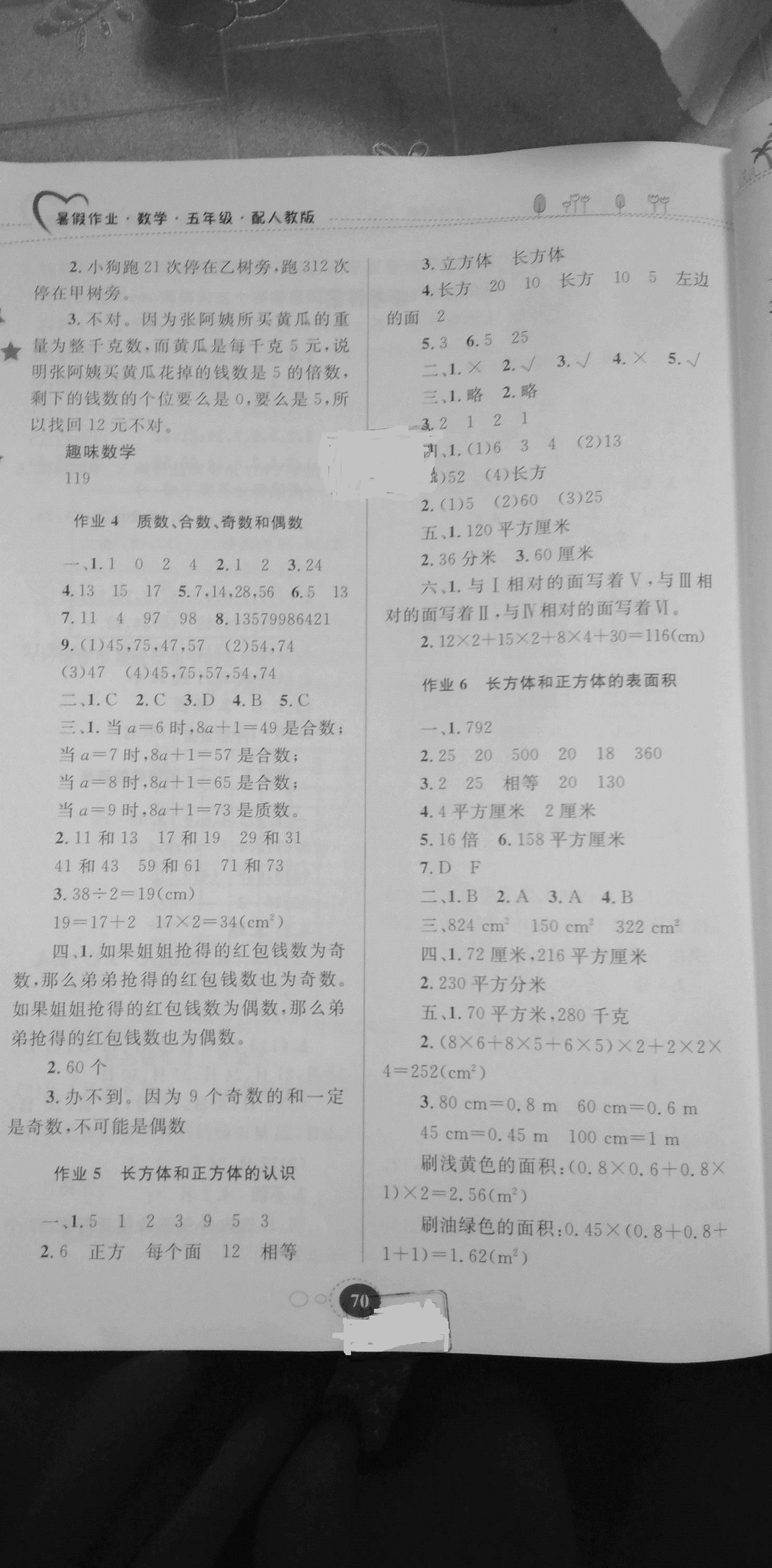 2020年暑假作業五年級數學人教版貴州人民出版社參考答案第1頁