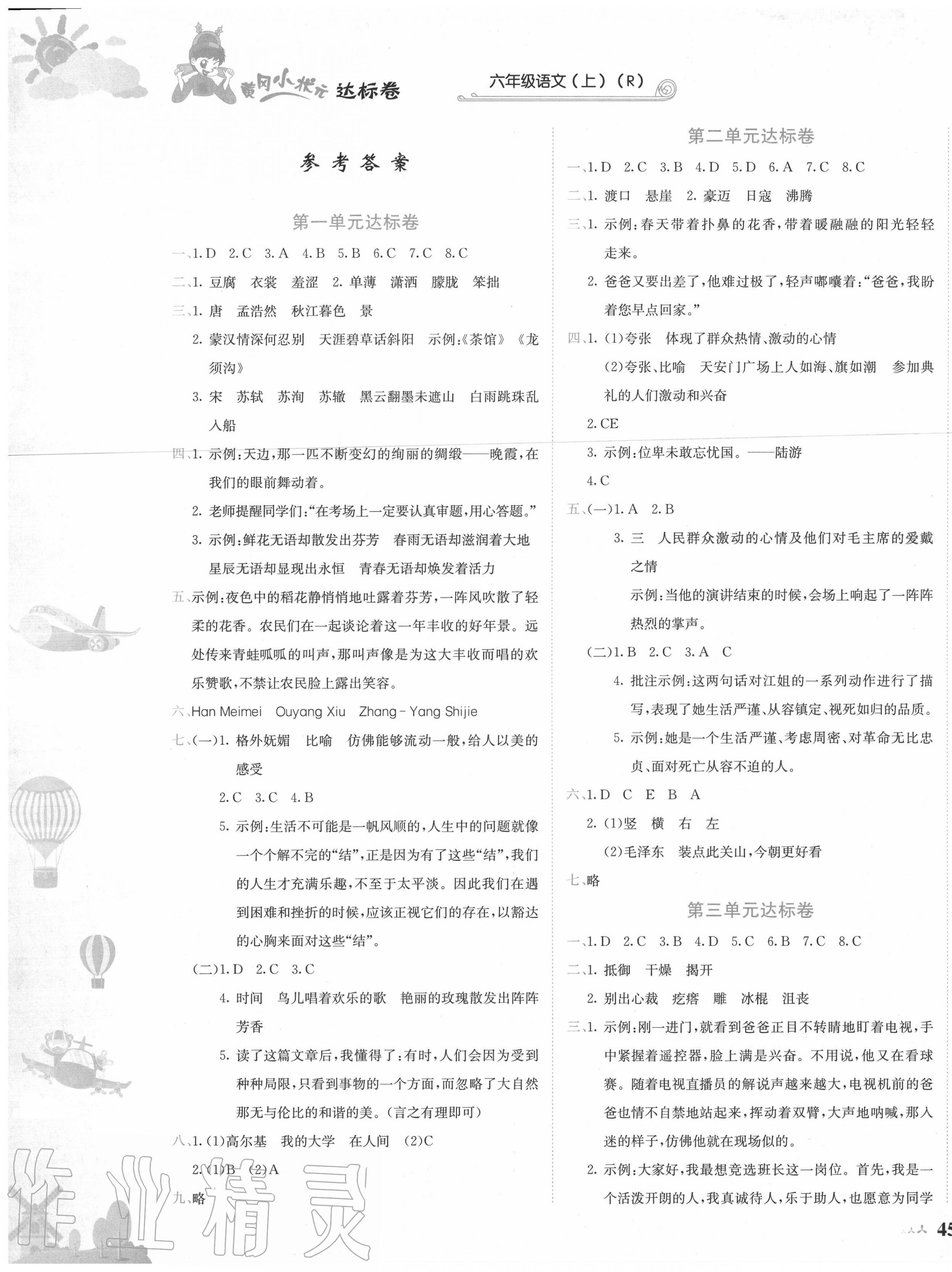 2020年黃岡小狀元達標卷六年級語文上冊人教版第1頁