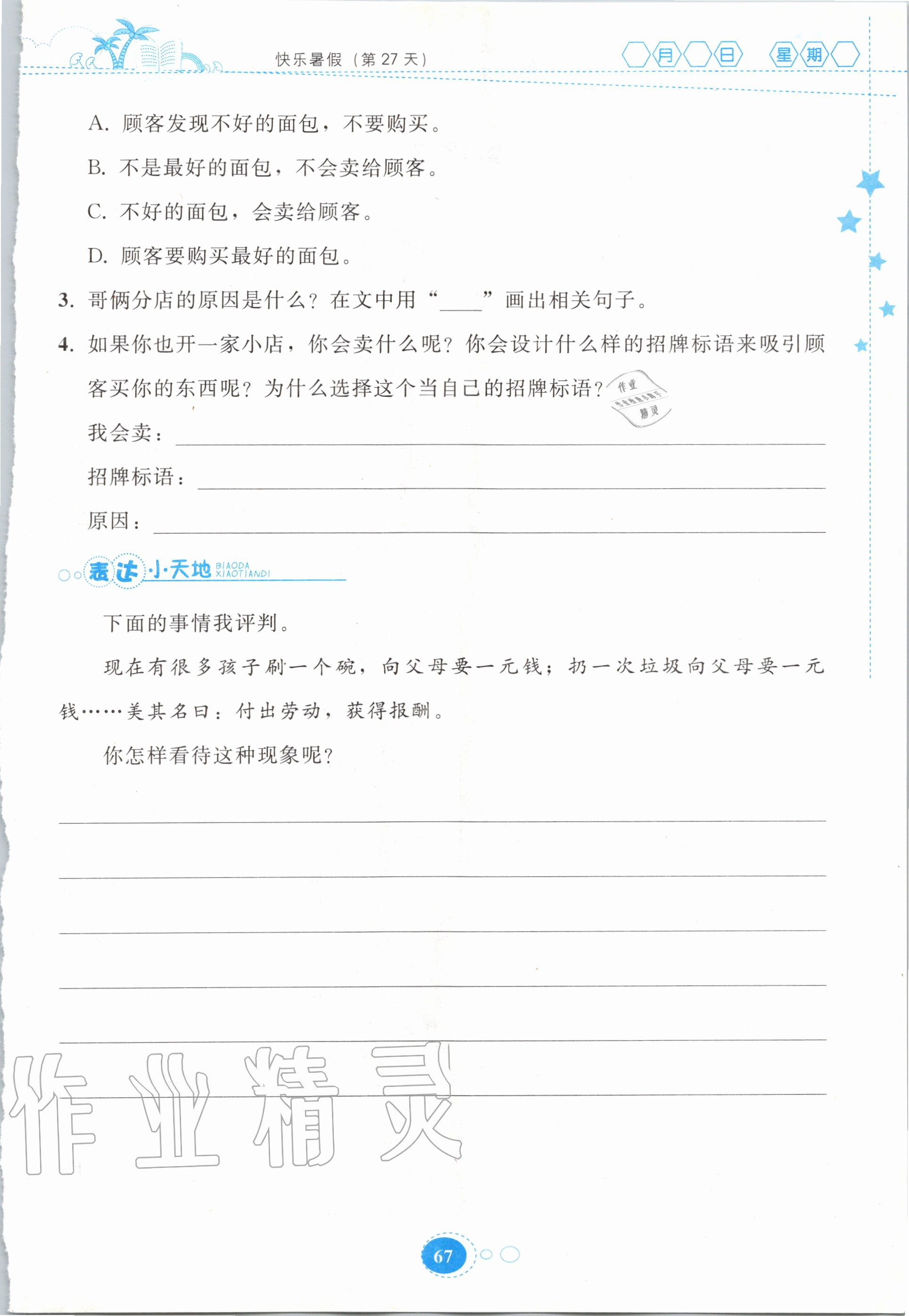 2020年暑假作業三年級語文人教版貴州人民出版社第1頁