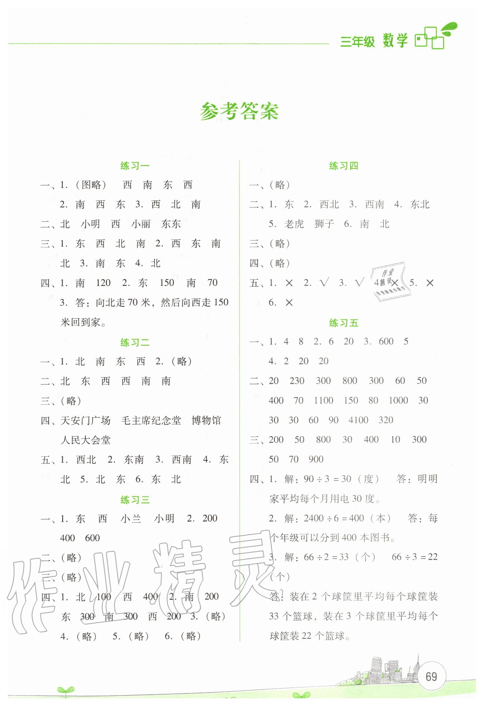 2020年暑假活动边学边玩三年级数学云南大学出版社第1页