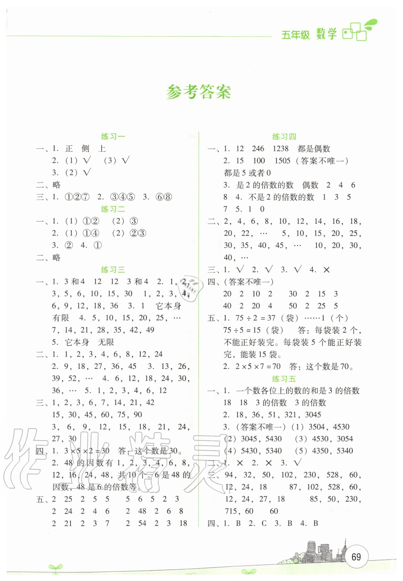 2020年暑假活动边学边玩五年级数学云南大学出版社第1页