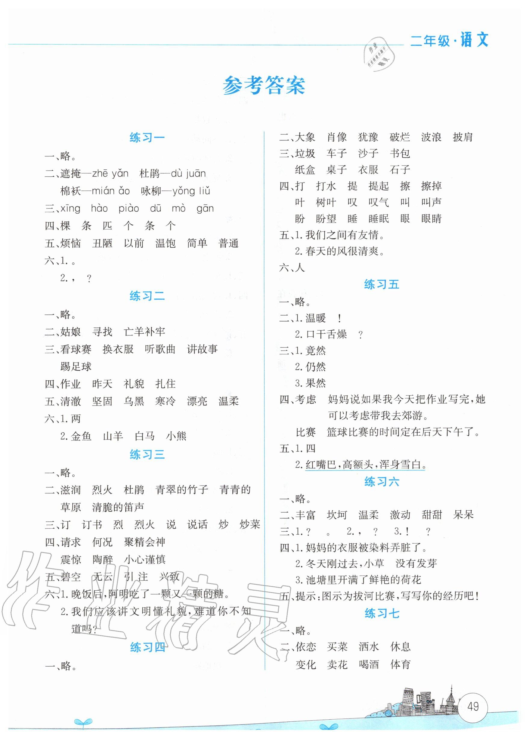 2020年暑假活动边学边玩二年级语文云南大学出版社第1页