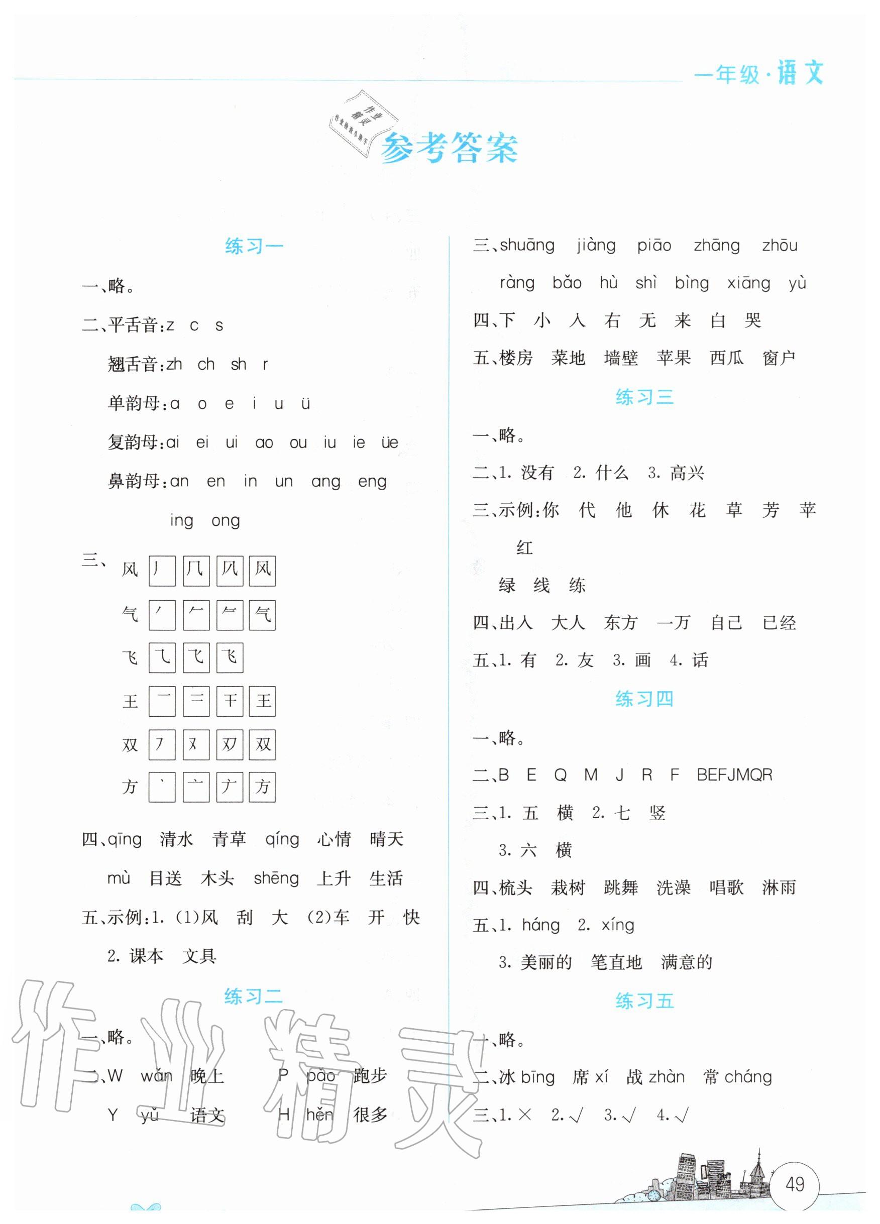 2020年暑假活动边学边玩一年级语文云南大学出版社第1页