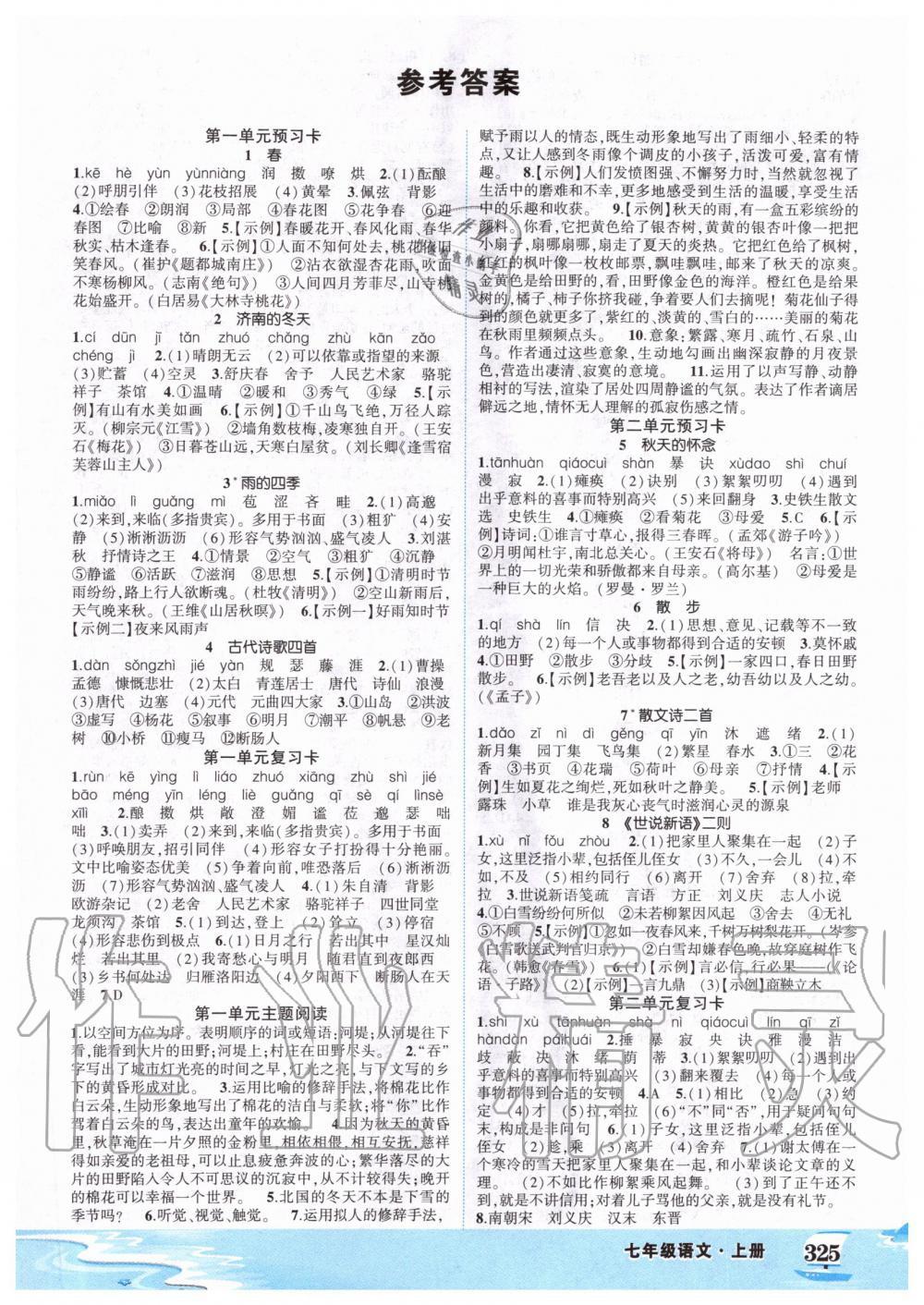 2020年状元成才路状元大课堂七年级语文上册人教版第1页