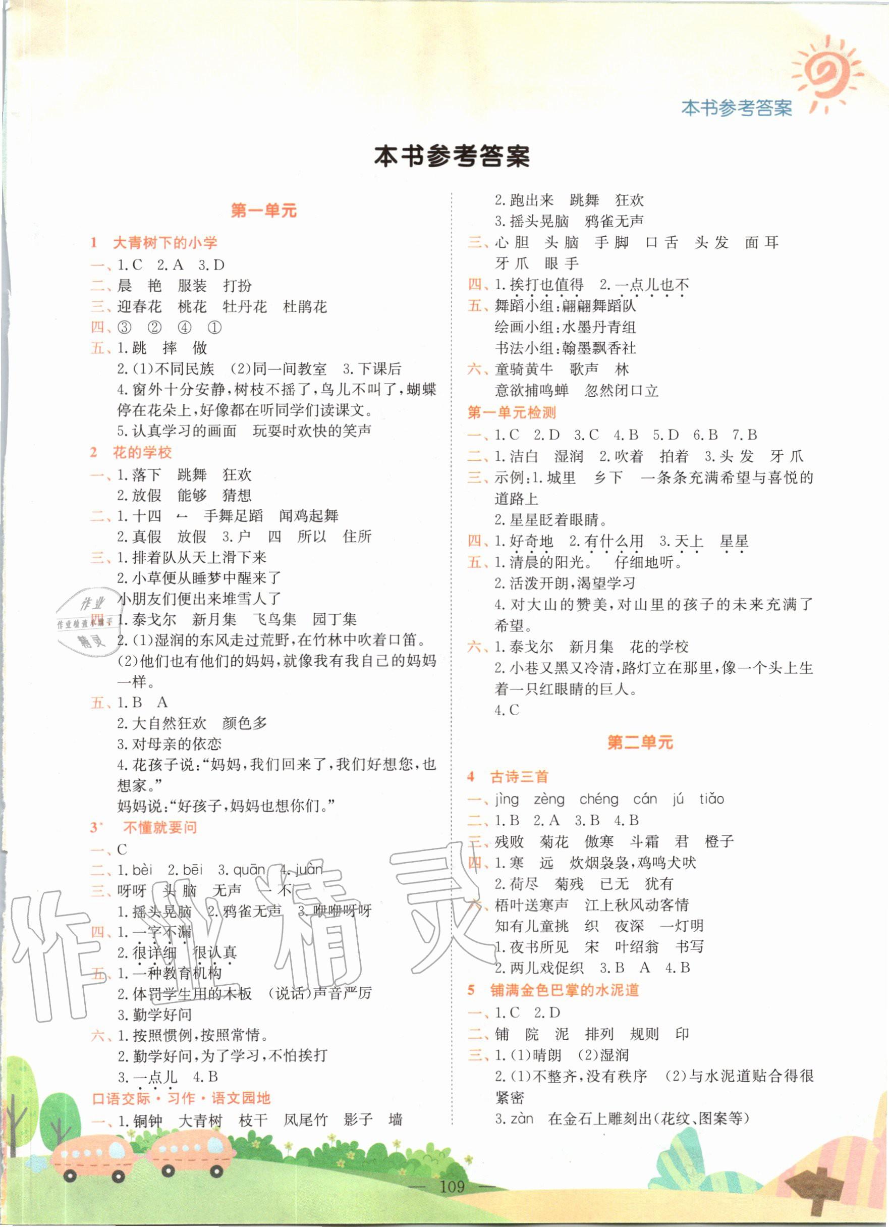 2020年黃岡小狀元作業本三年級語文上冊人教版第1頁