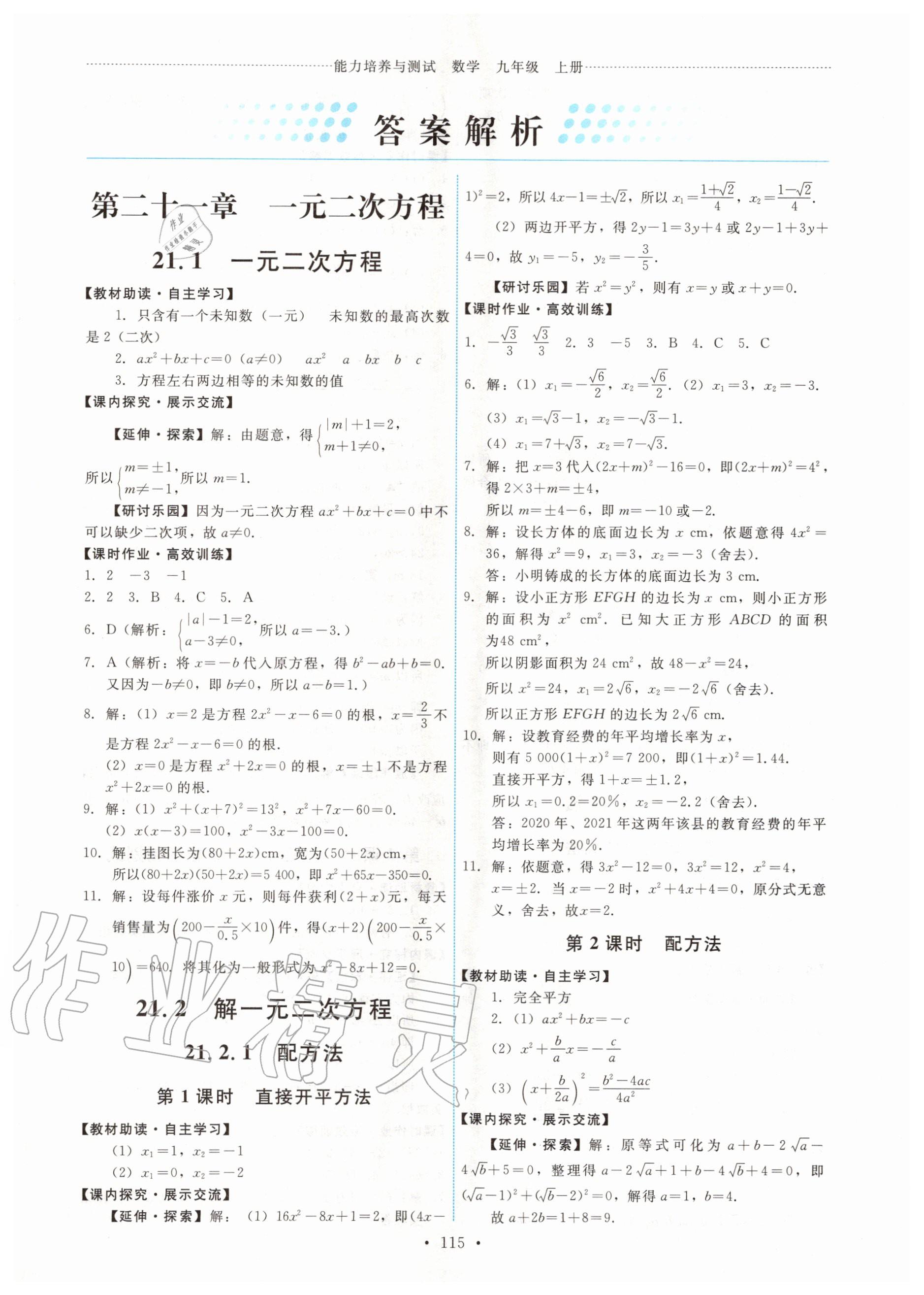 2020年能力培养与测试九年级数学上册人教版第1页