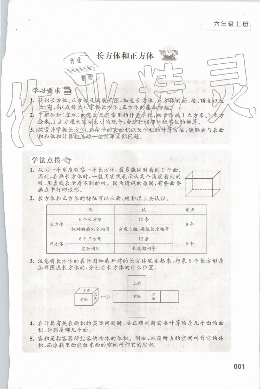2020年练习与测试小学数学六年级上册苏教版第1页