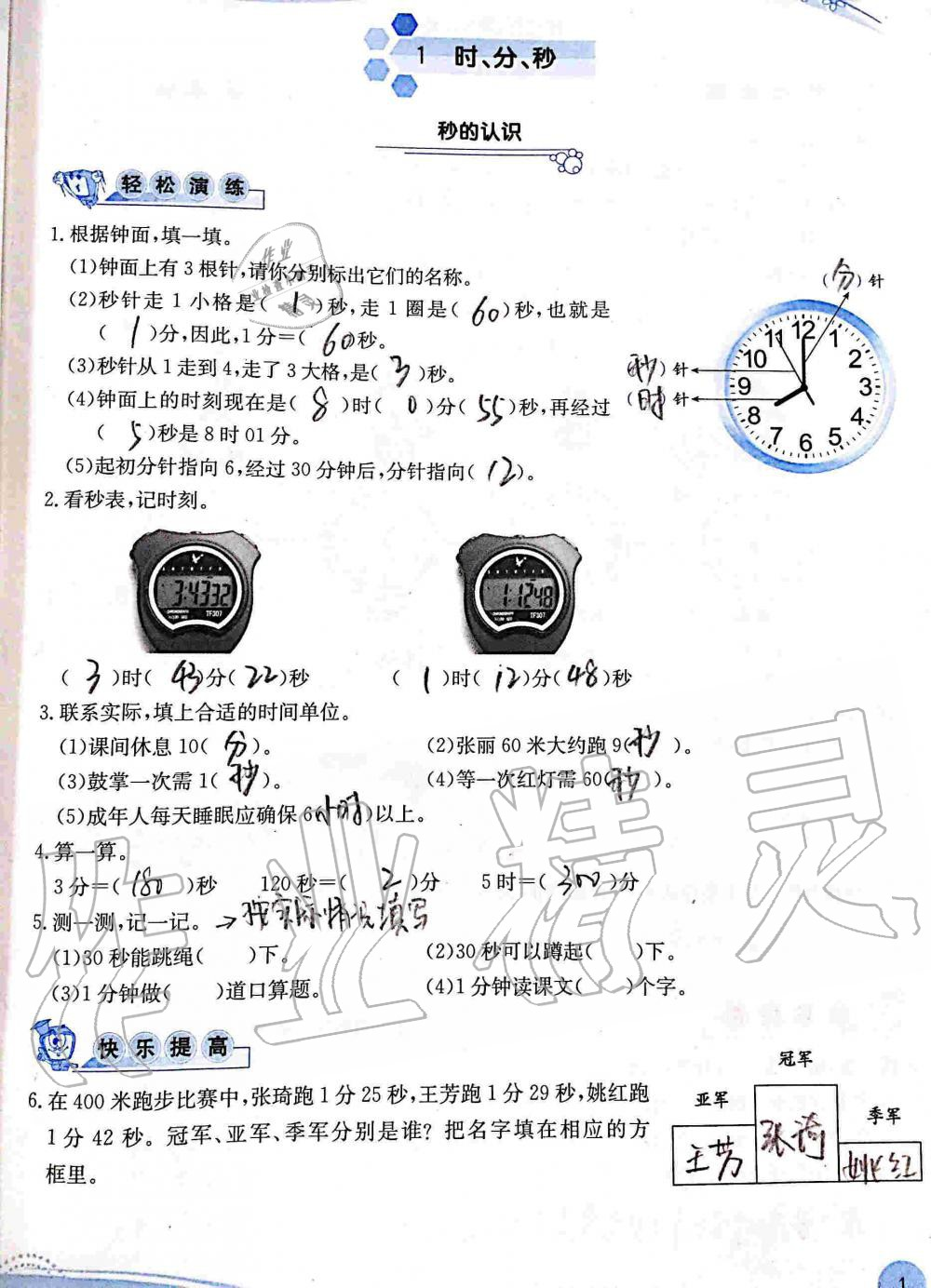 2020年小學生學習指導叢書三年級數學上冊人教版第1頁