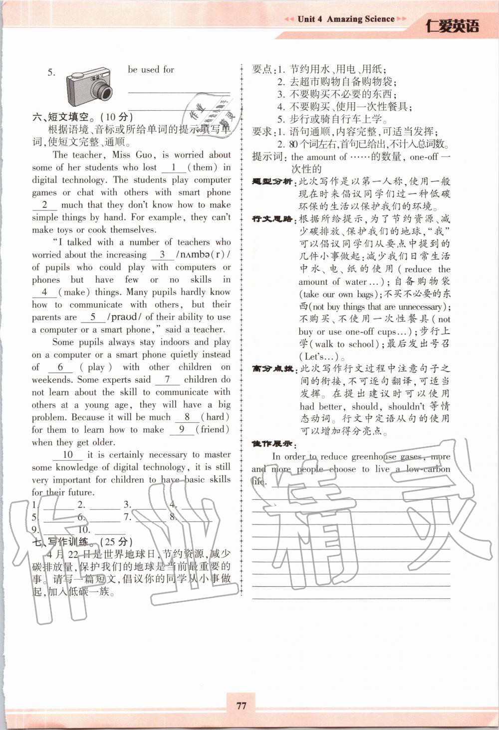 2020年仁爱英语同步练习册九年级上册仁爱版福建版第1页