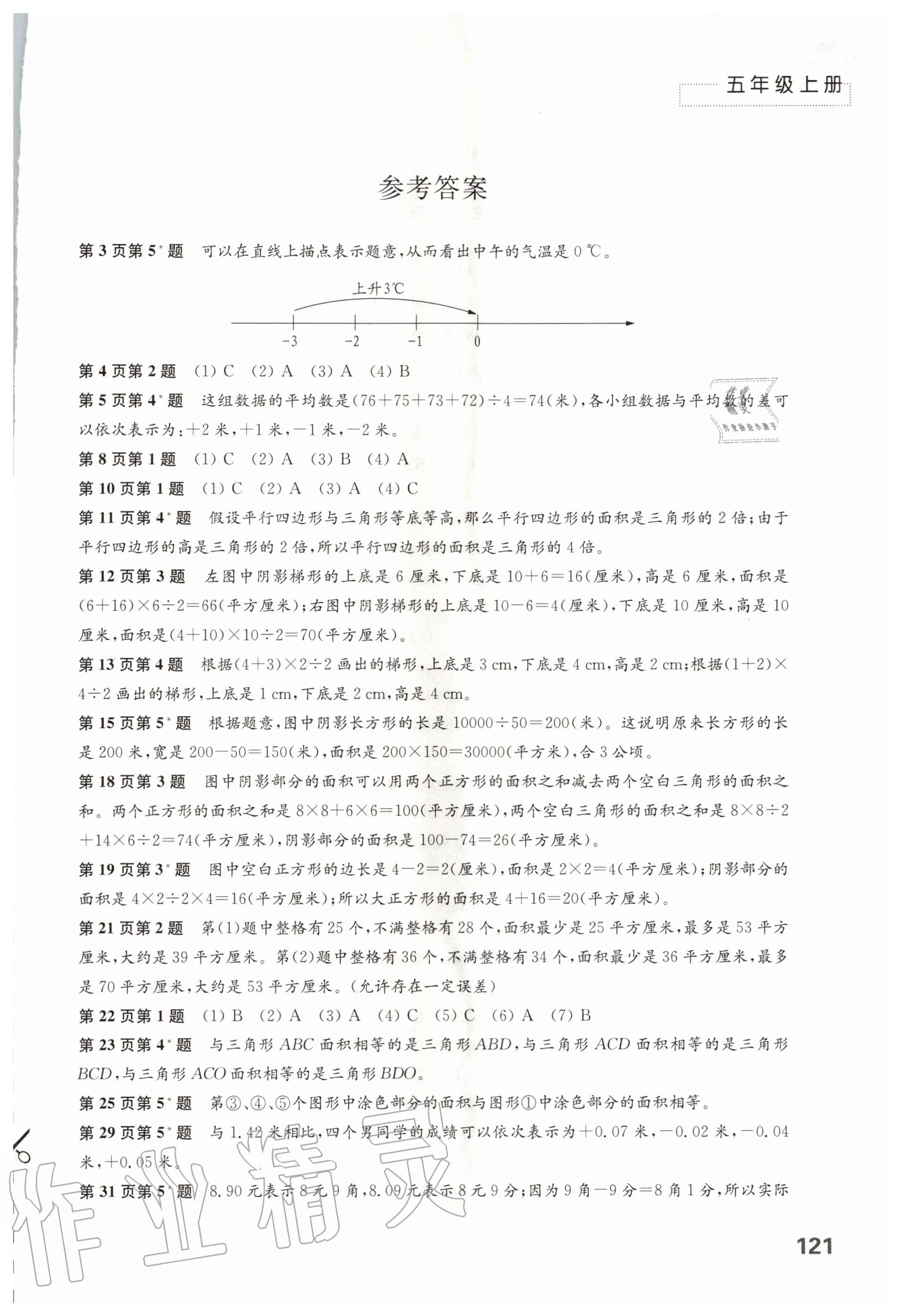 2020年练习与测试小学数学五年级上册苏教版第1页