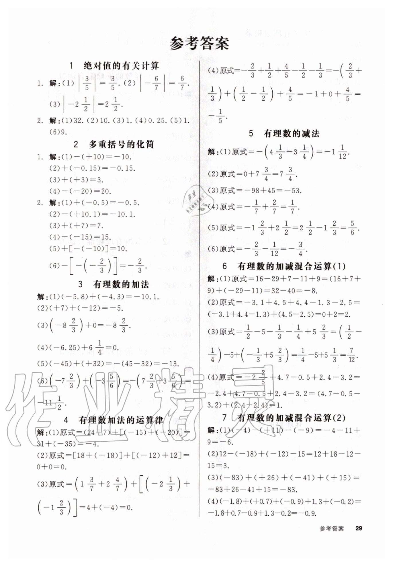 2020年全品作业本七年级数学上册华师大版第1页