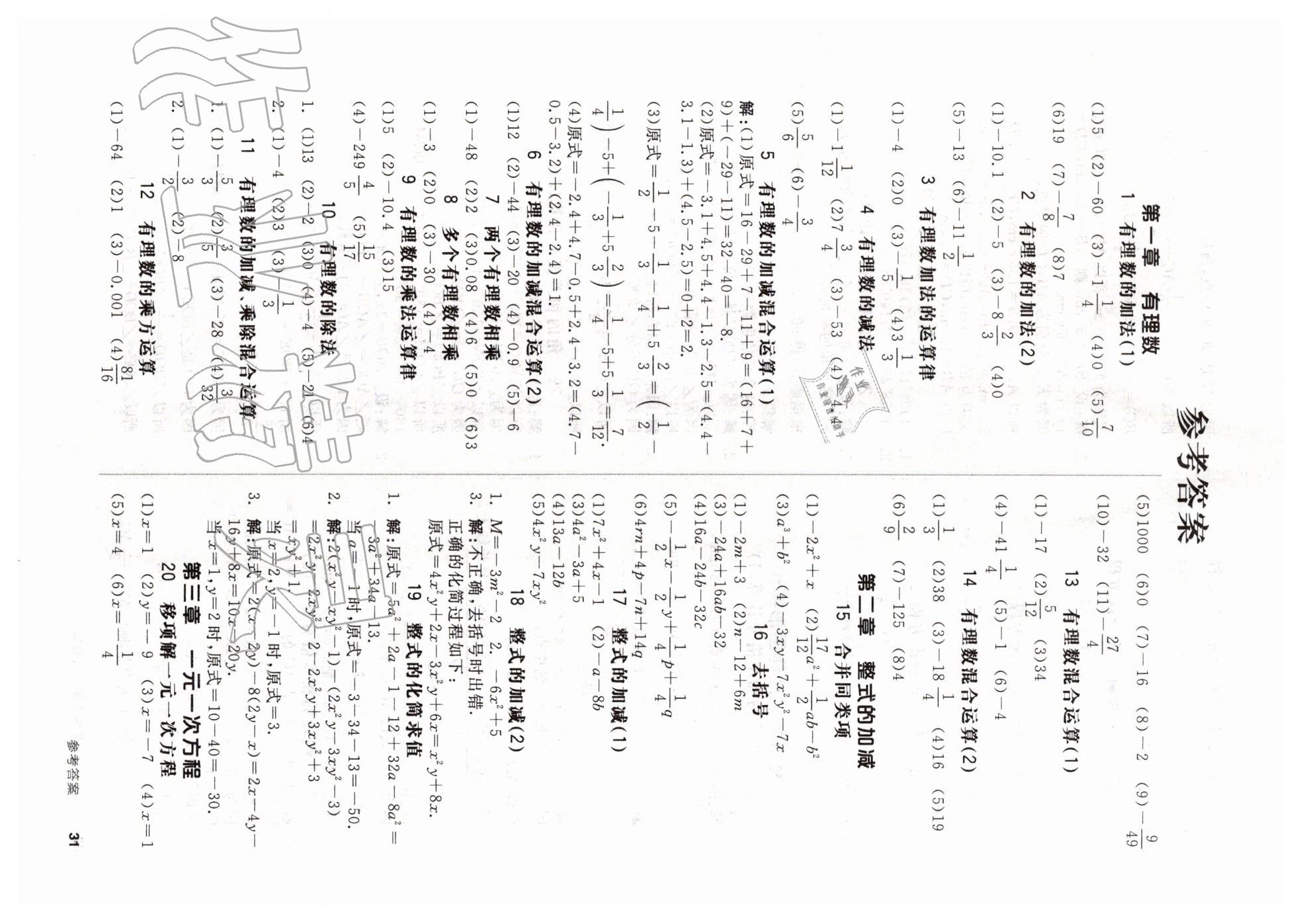 2020年全品作业本七年级数学上册人教版第1页