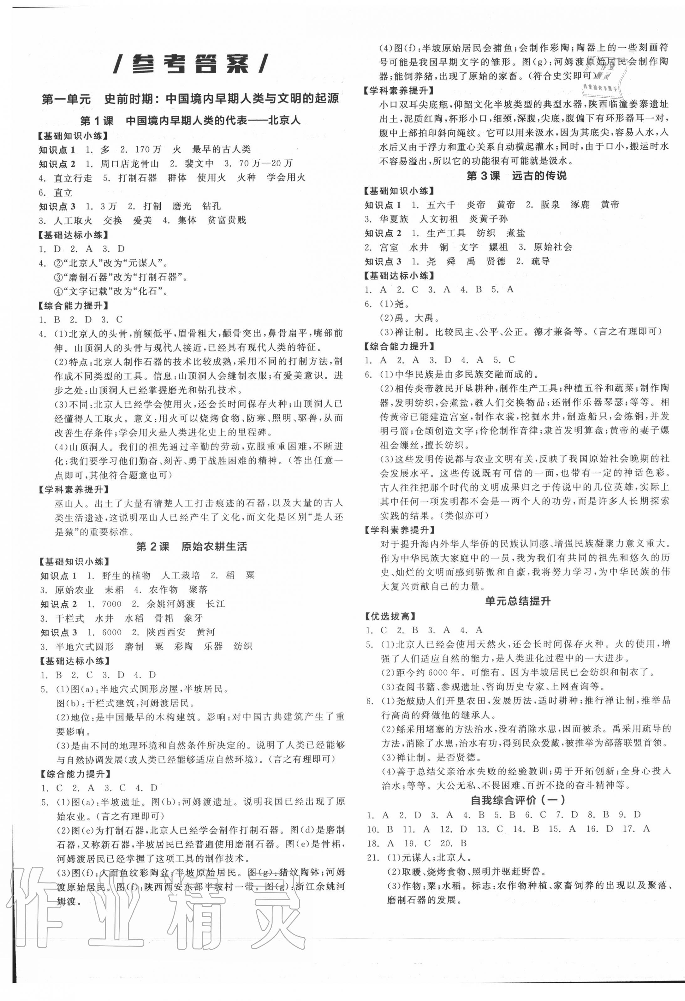 2020年全品作业本七年级中国历史上册人教版第1页