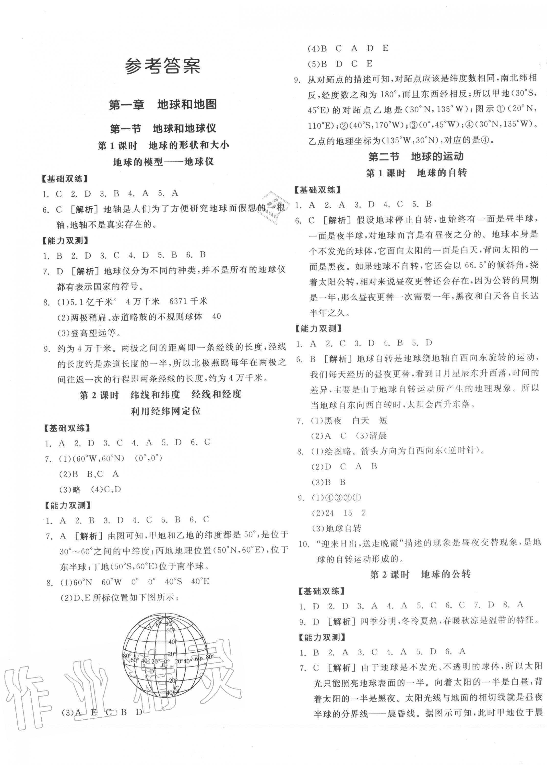 2020年全品作业本七年级地理上册人教版第1页