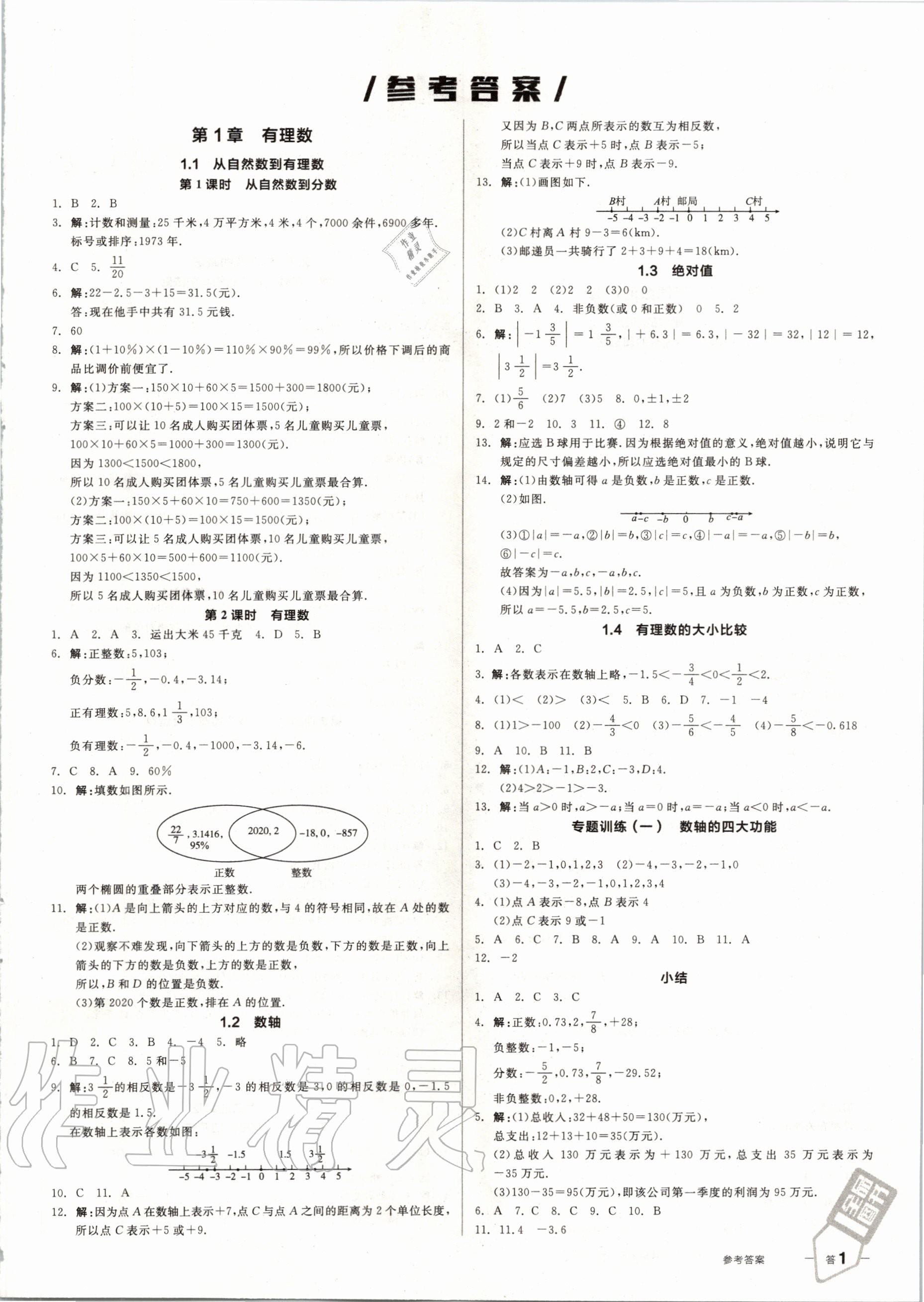 2020年全品作业本七年级数学上册浙教版第1页