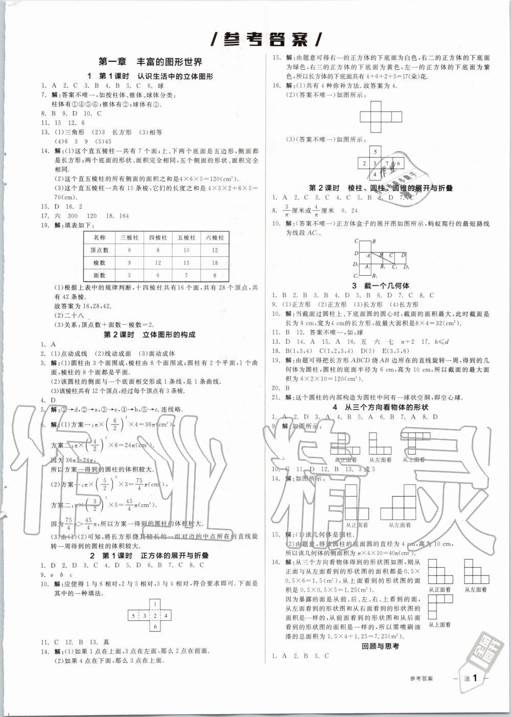 2020年全品作业本七年级数学上册北师大版第1页