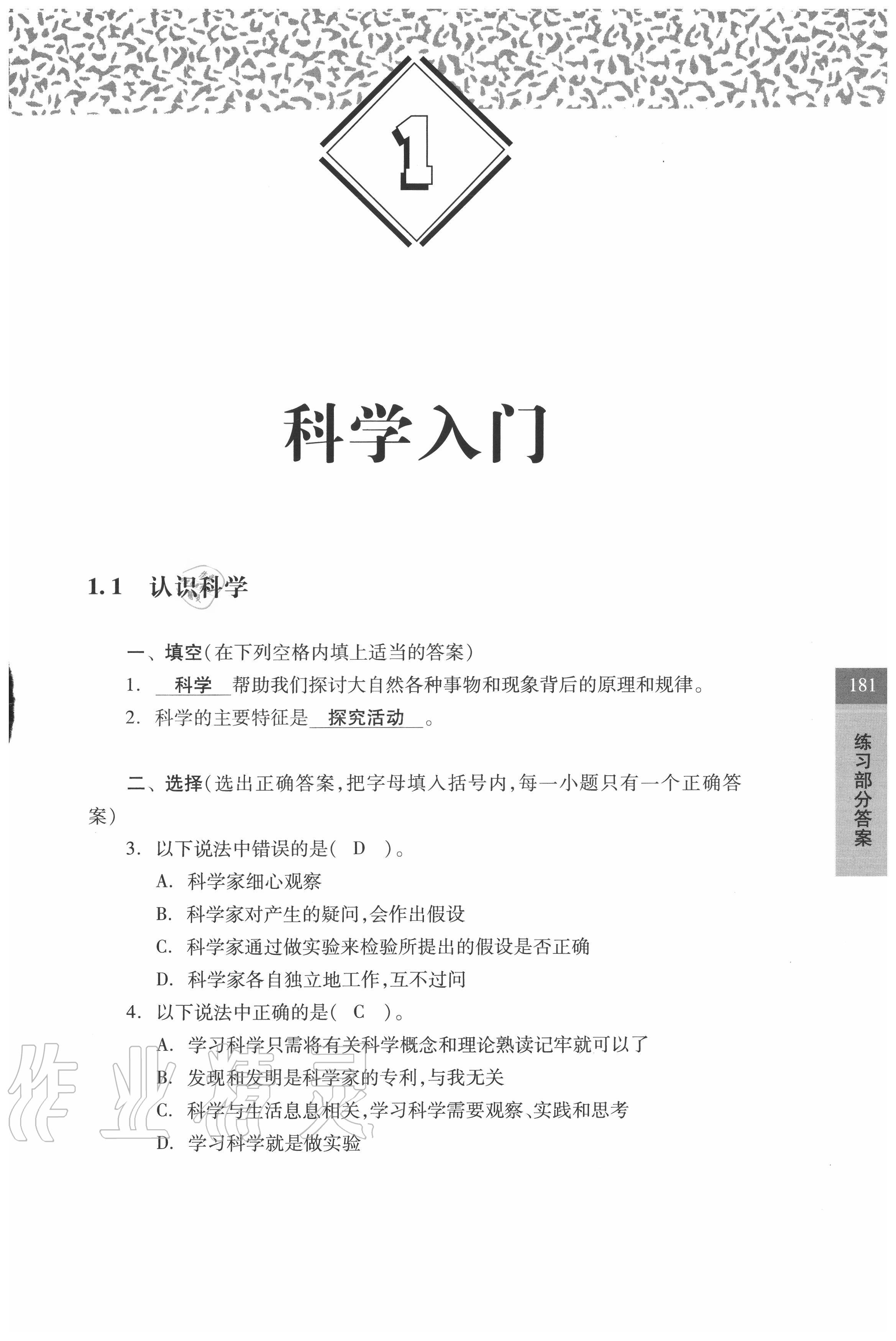 2020年练习部分六年级科学上册牛津上海版第1页
